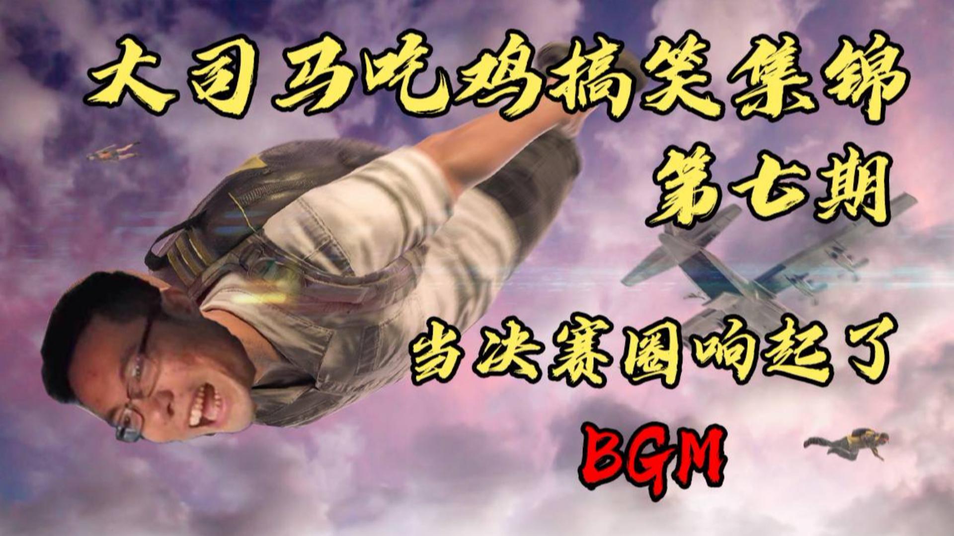 大司马吃鸡搞笑死亡集锦#7:当决赛圈响起了BGM!