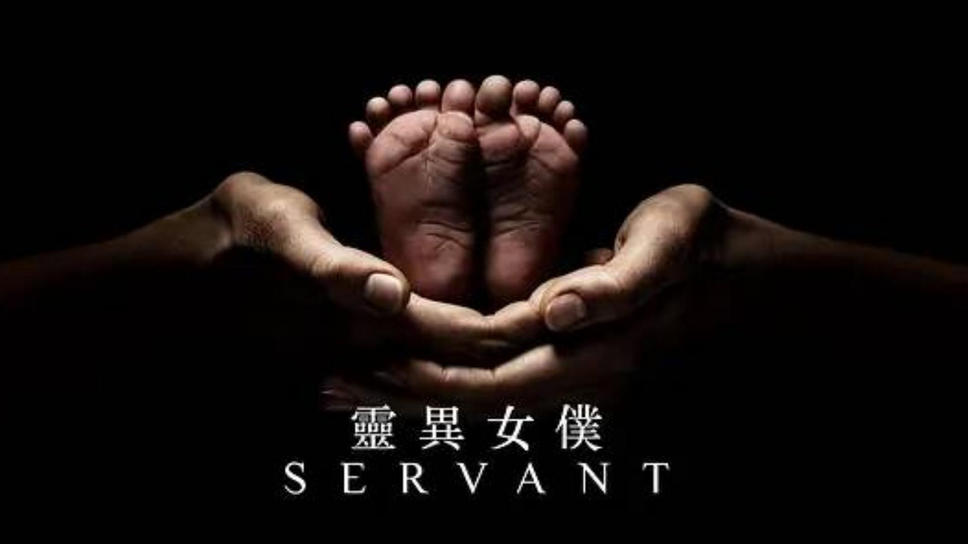 【分】灵异女仆 Servant S01E05-4