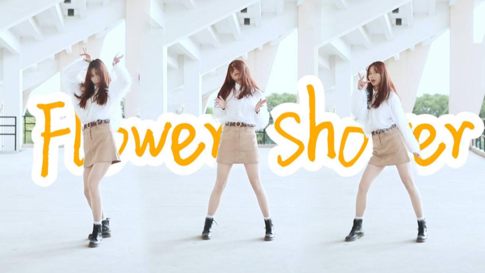 【莓仙】泫雅-Flower Shower性感翻跳