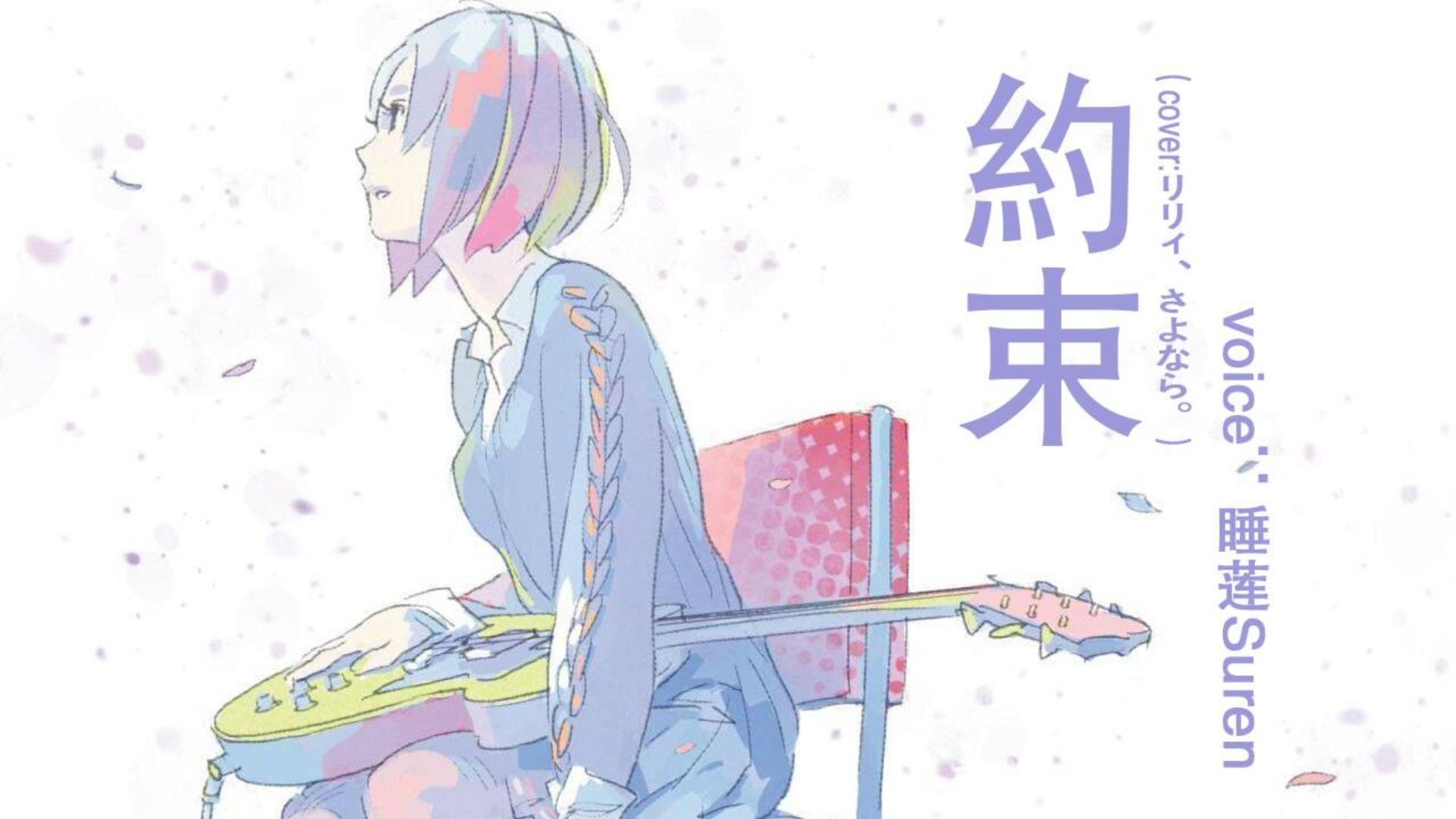 【睡莲翻唱】約束(cover:リリィ、さよなら。)