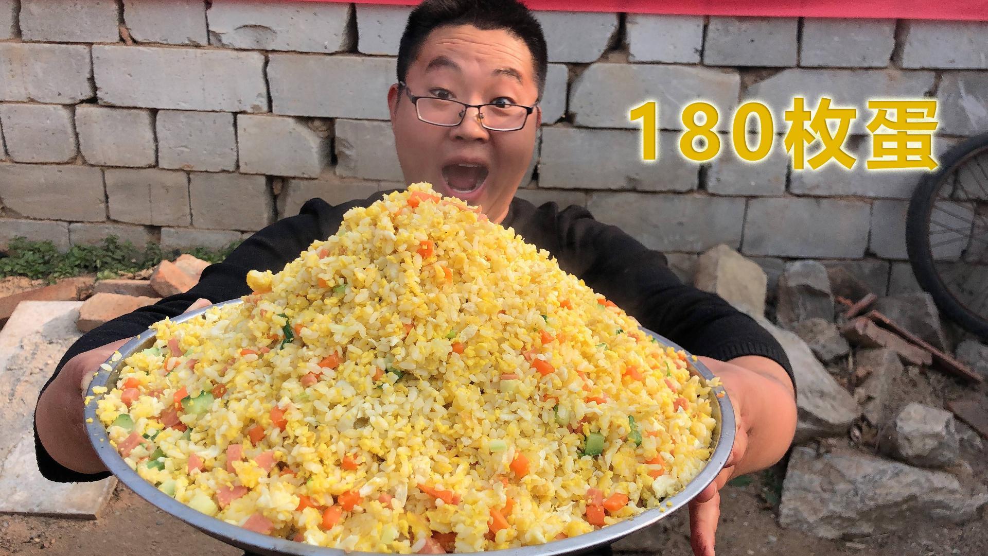 180枚蛋做份蛋炒饭,粒粒金黄,香气扑鼻,网友:蛋是不要钱吗?