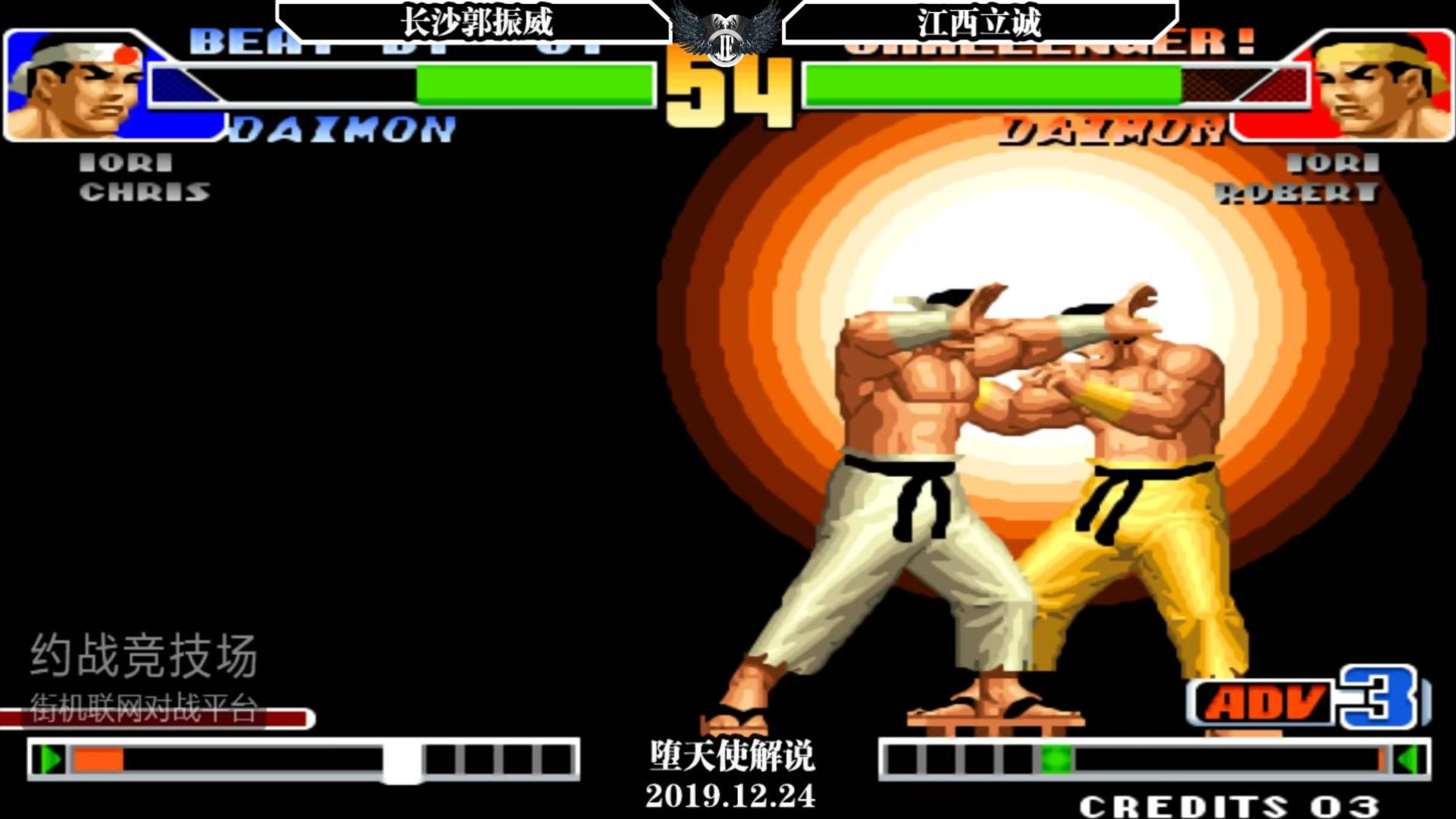 拳皇98 郭振威最后大门这个max超杀太亮了!