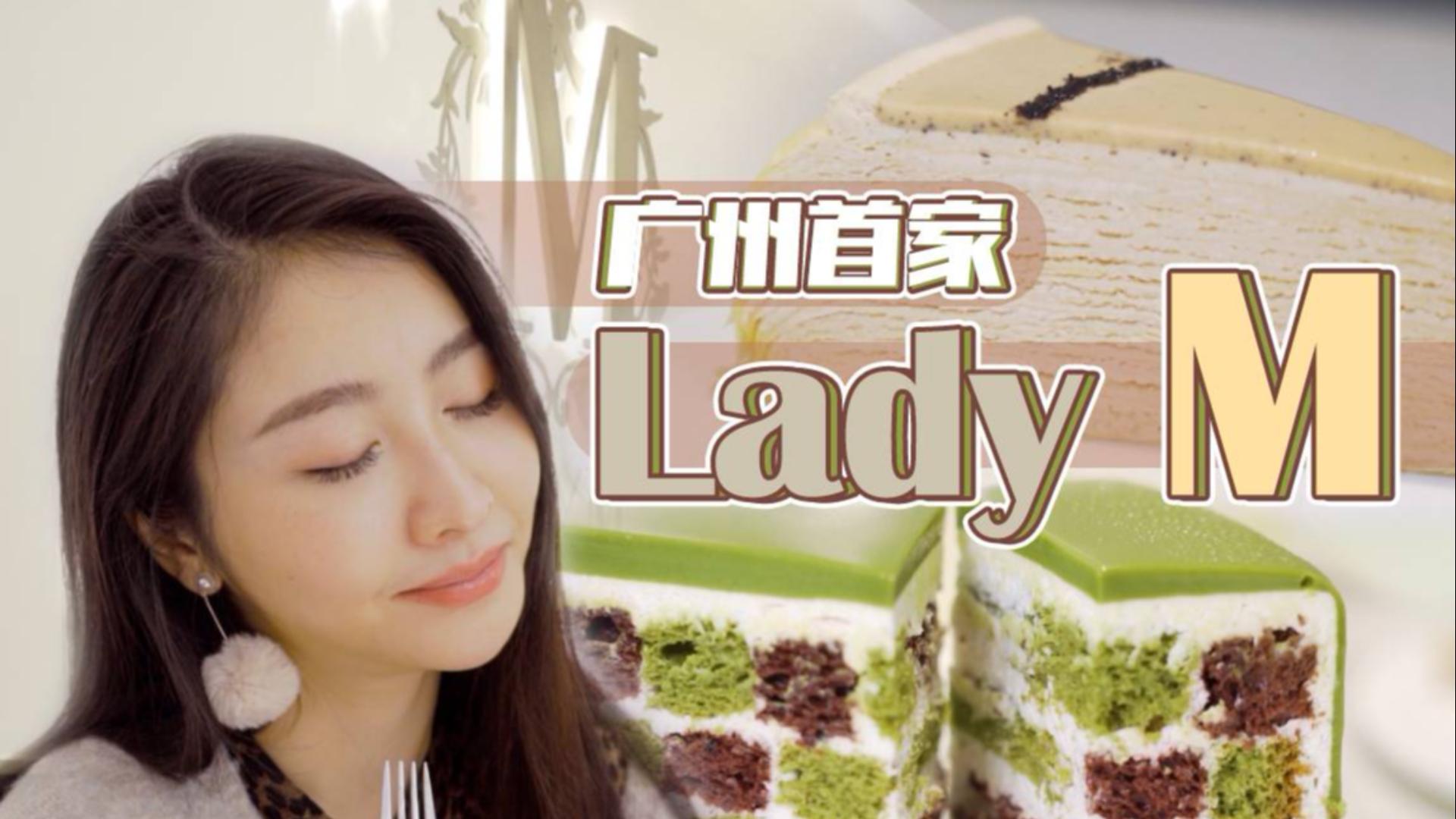 广州首家Lady M!不吹不黑,她们家蛋糕贵是贵,但味道真的超好啊!