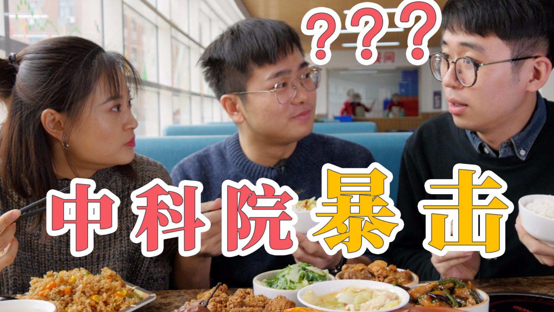 和科学家吃饭有多难?我感觉我中文不大行。【盗月社】