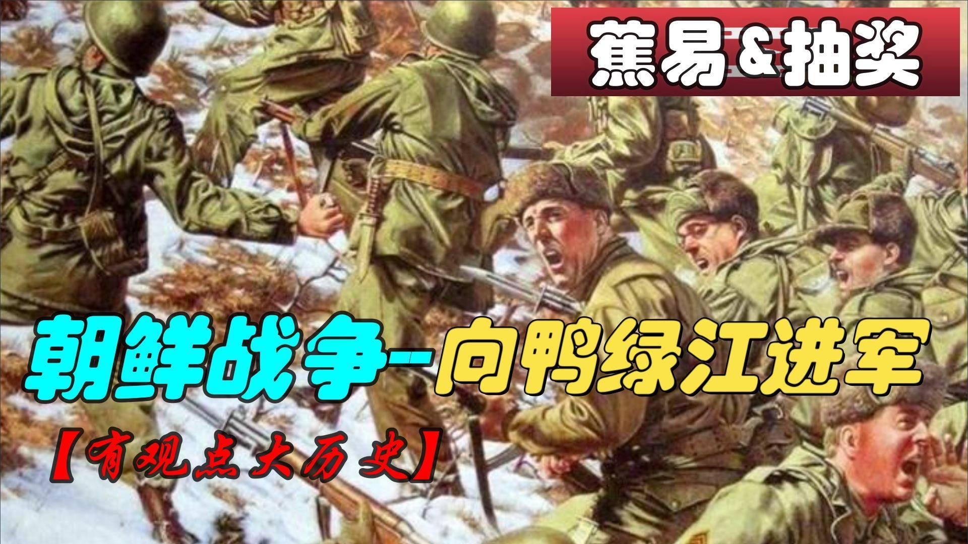 【蕉易&抽奖】朝鲜战争 --向鸭绿江进军!