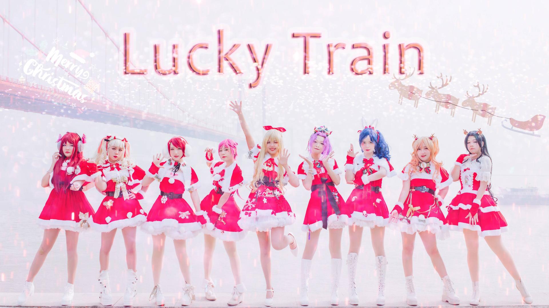 【幻象生】幸运列车Lucky Train 偶像活动AIKATSU☆STAR 宅舞舞蹈