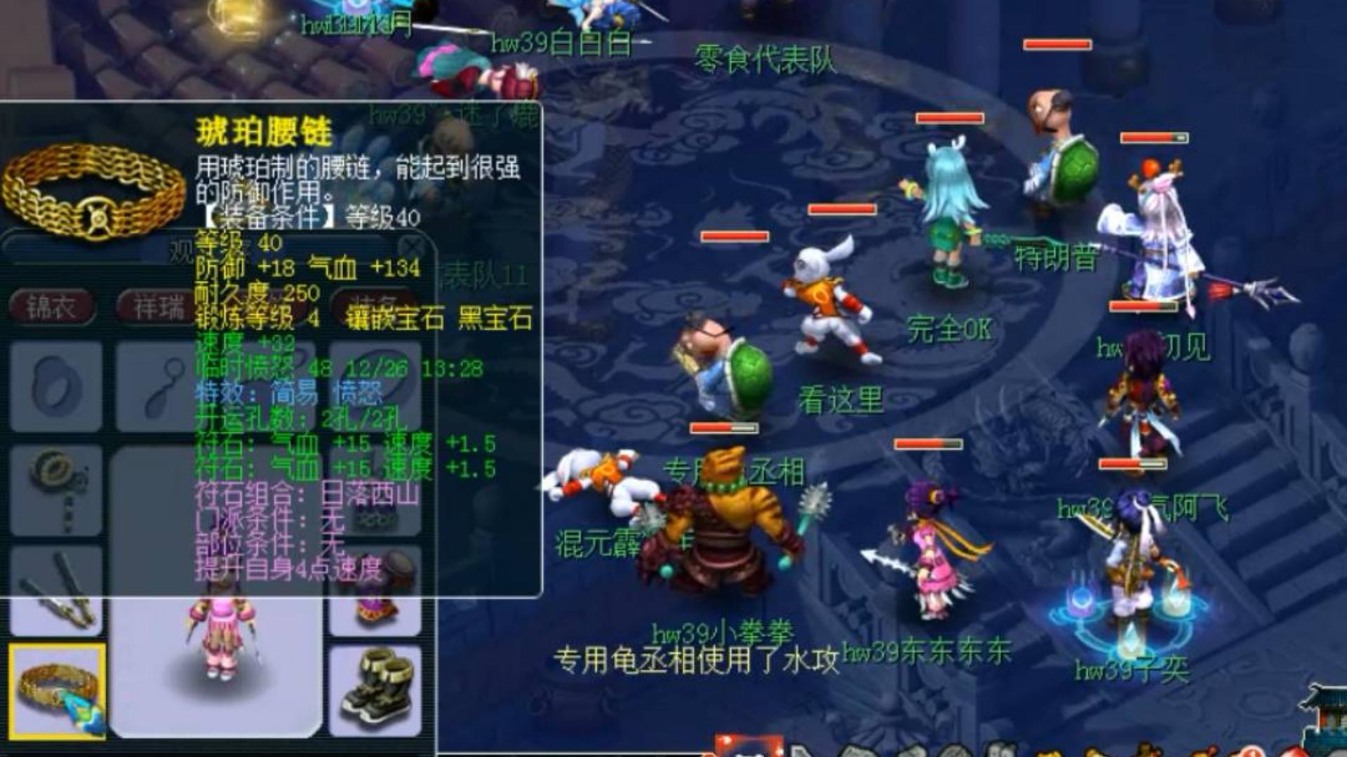 梦幻西游:浩文组织的39级天候组比赛,带着一身40级简易特技装备