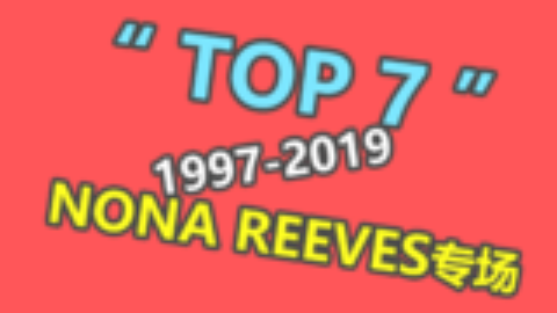 """【耳机向】""""NONA REEVES""""1997-2019精选(圣诞快乐)"""