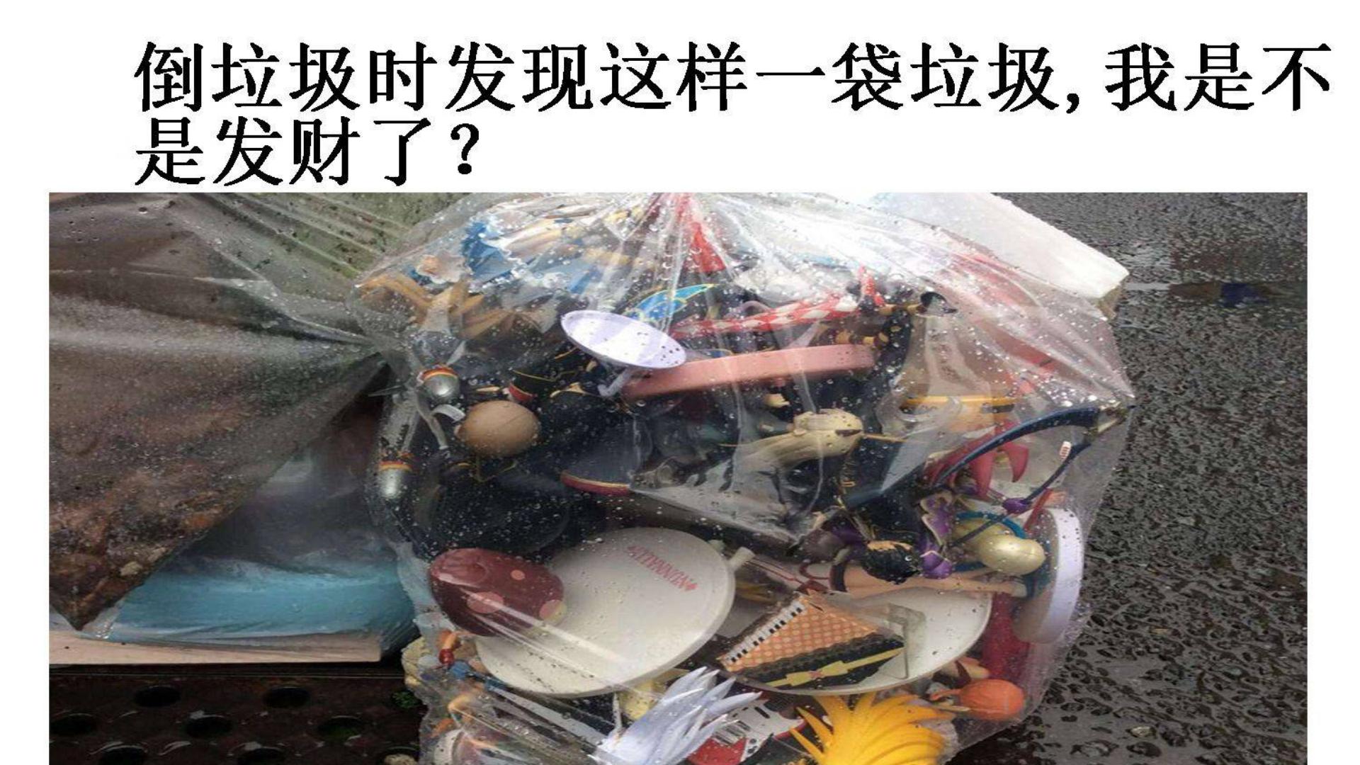 倒垃圾时发现这样一袋垃圾!(五蕉抽奖)【网上那些令人窒息的沙雕图#40】