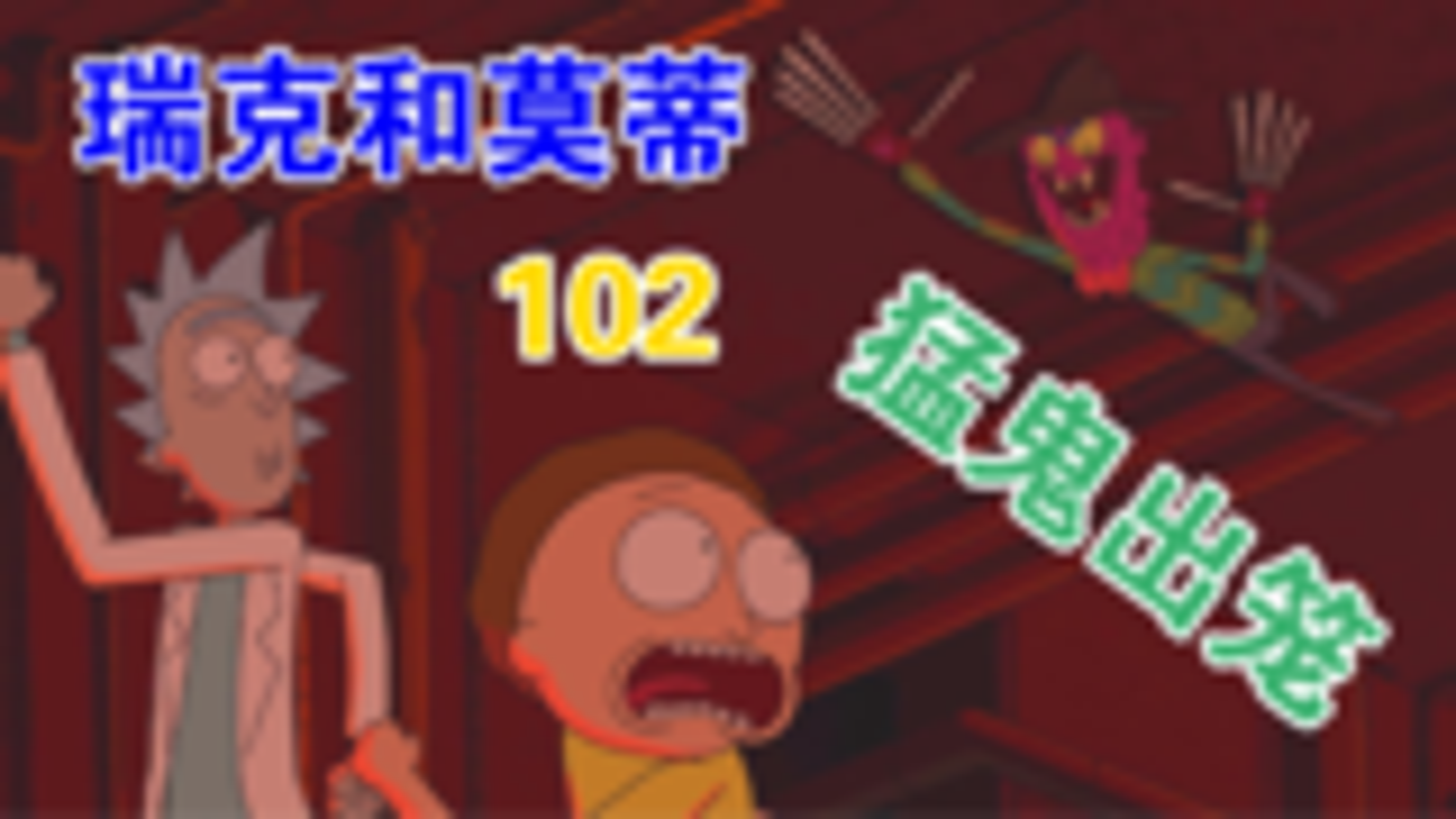 豆瓣9.7,瑞克带莫蒂潜入老师梦里,结果遇到了恶鬼?【瑞克和莫蒂】102