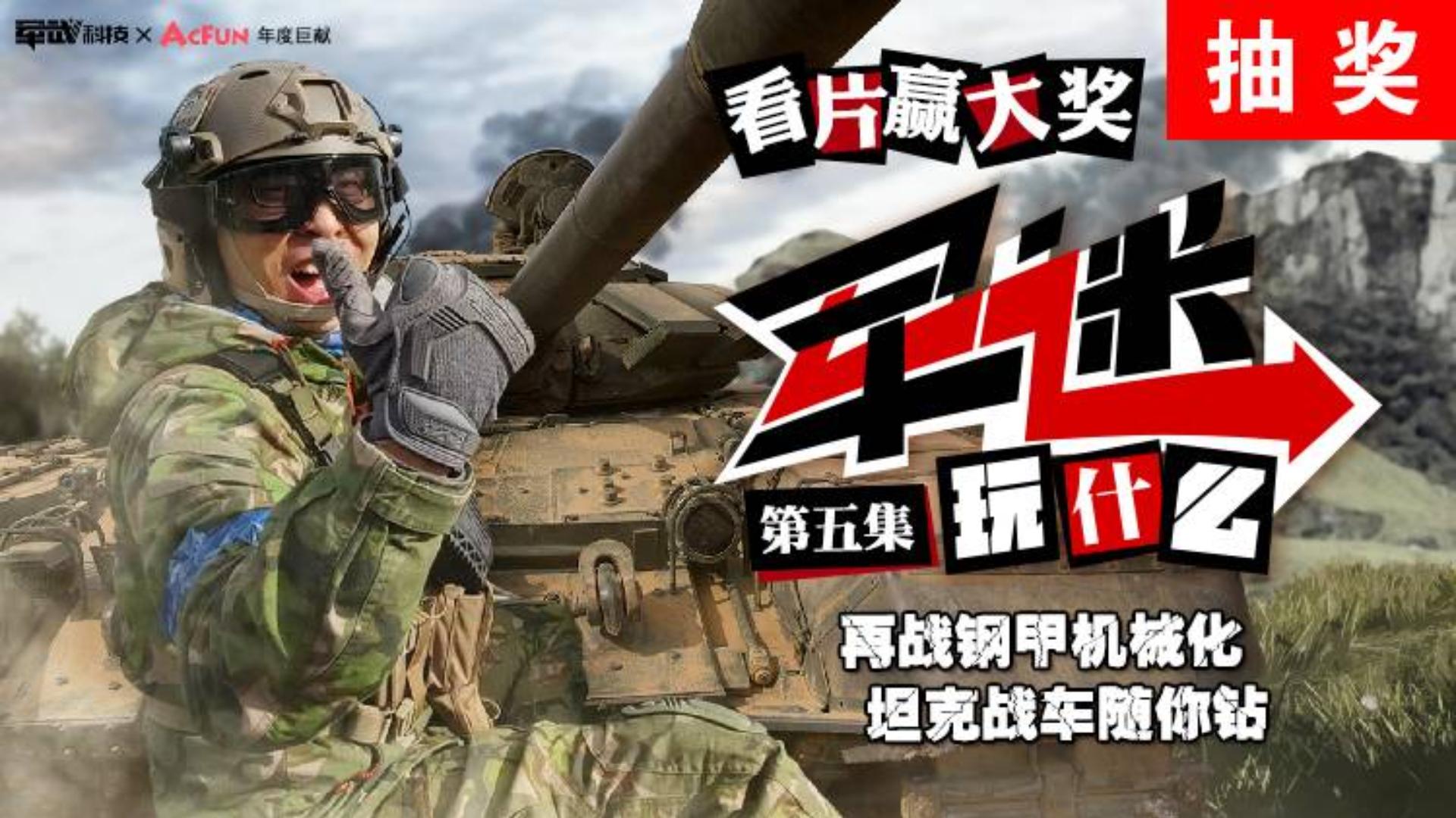 【军迷玩什么】05:再战钢甲机械化 坦克战车随你钻