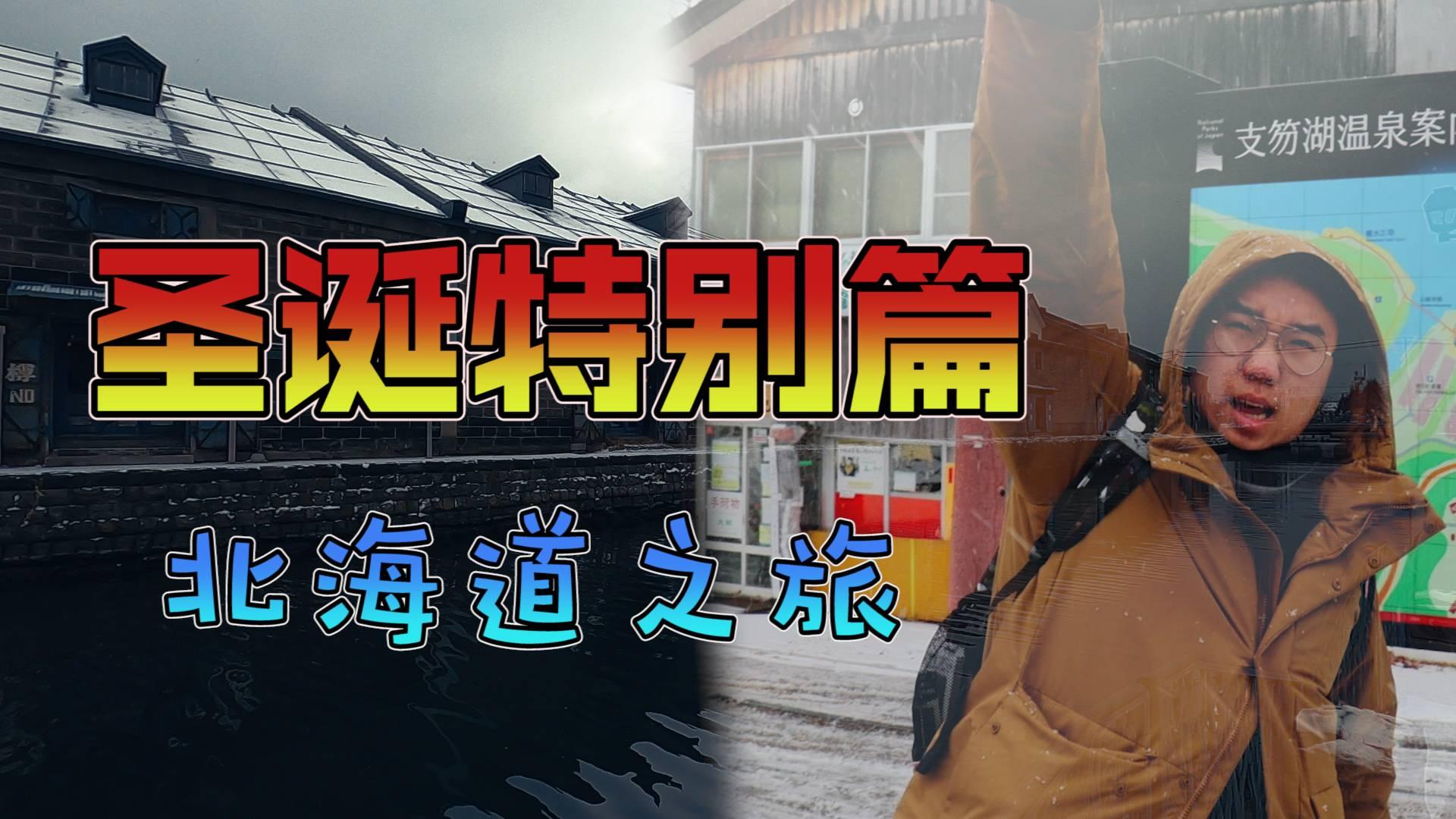 「闲人日记」日本冬天一定要去的地方,一起去北海道过圣诞吧!