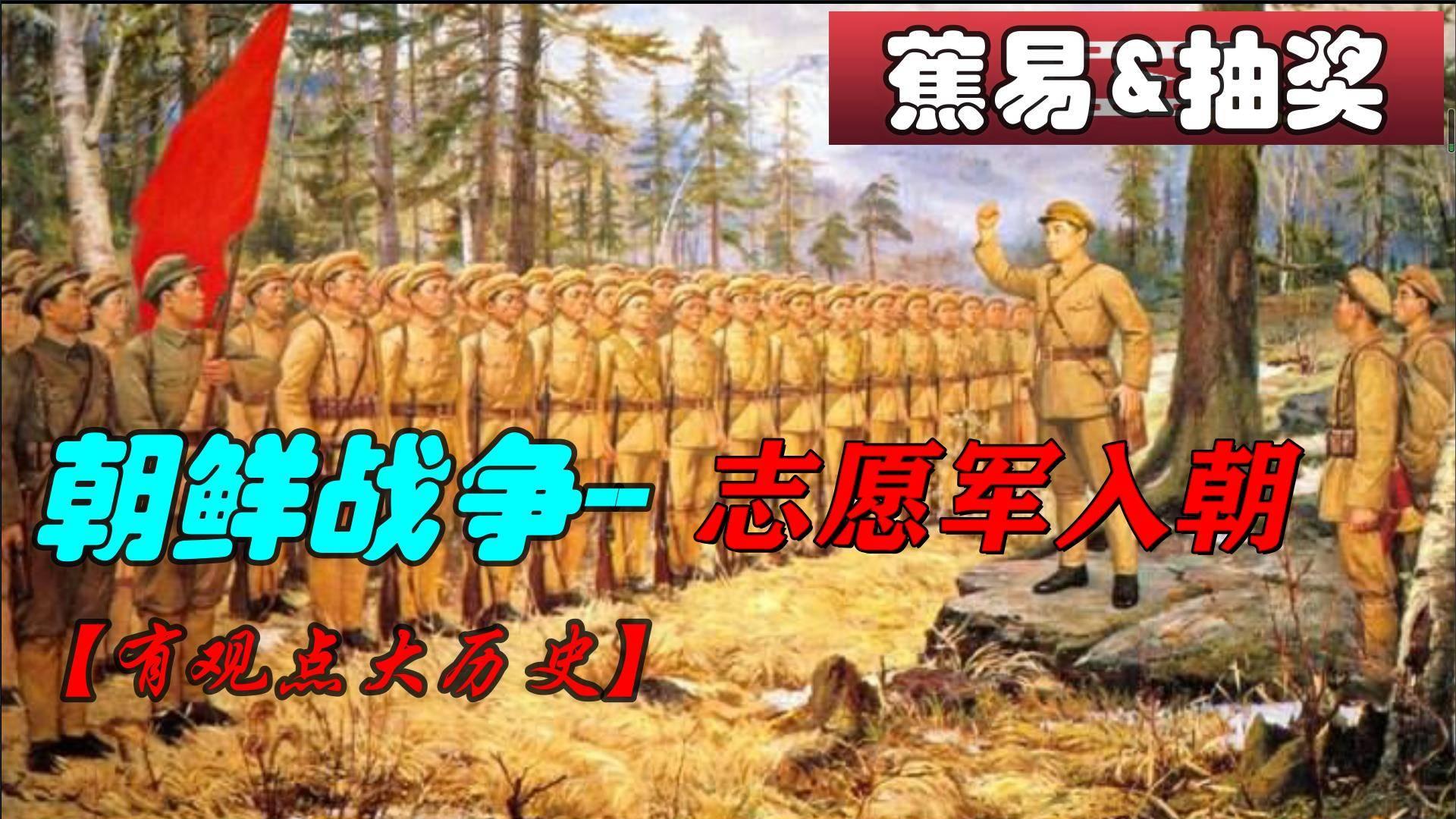 【蕉易&抽奖】 朝鲜战争--志愿军入朝
