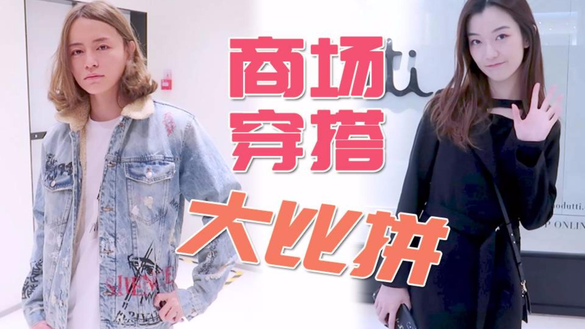 【木木】穿搭大比拼!直男和女粉丝互相给对方搭配衣服,会是怎样的结果?