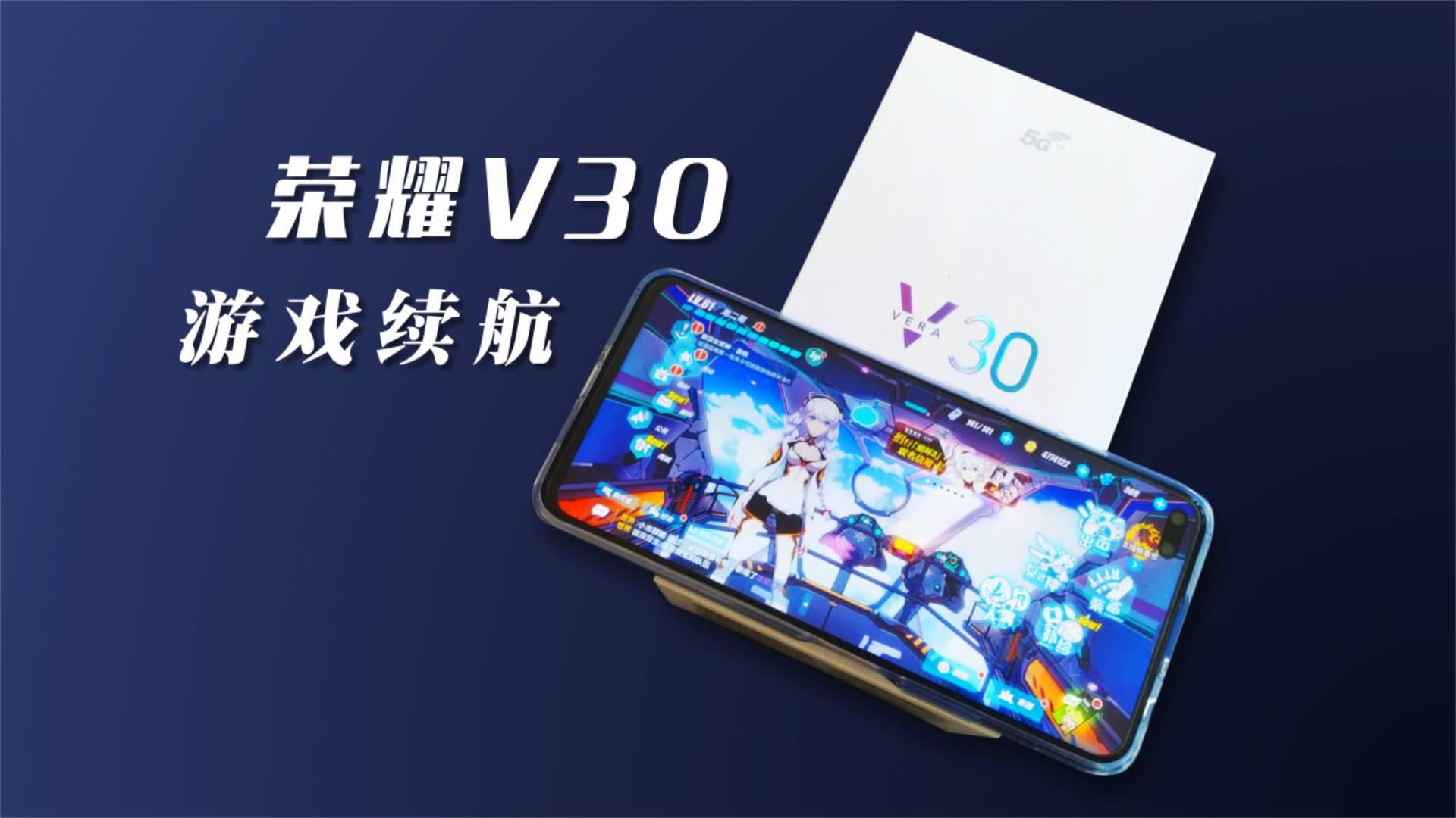超出预期!荣耀V30 【崩坏3】游戏续航!