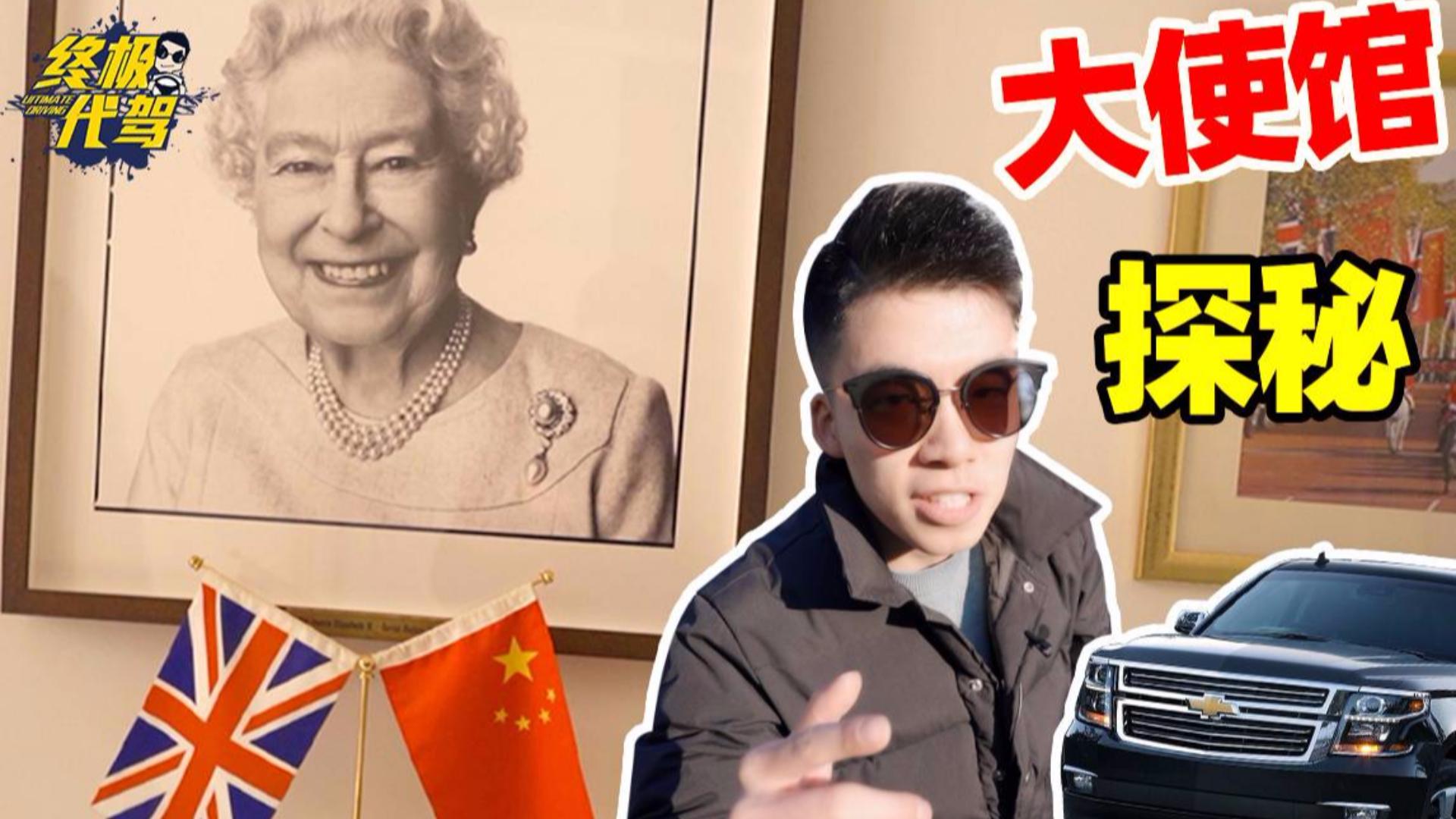独家拍摄英国大使馆官邸,探秘老外在中国都开什么车?