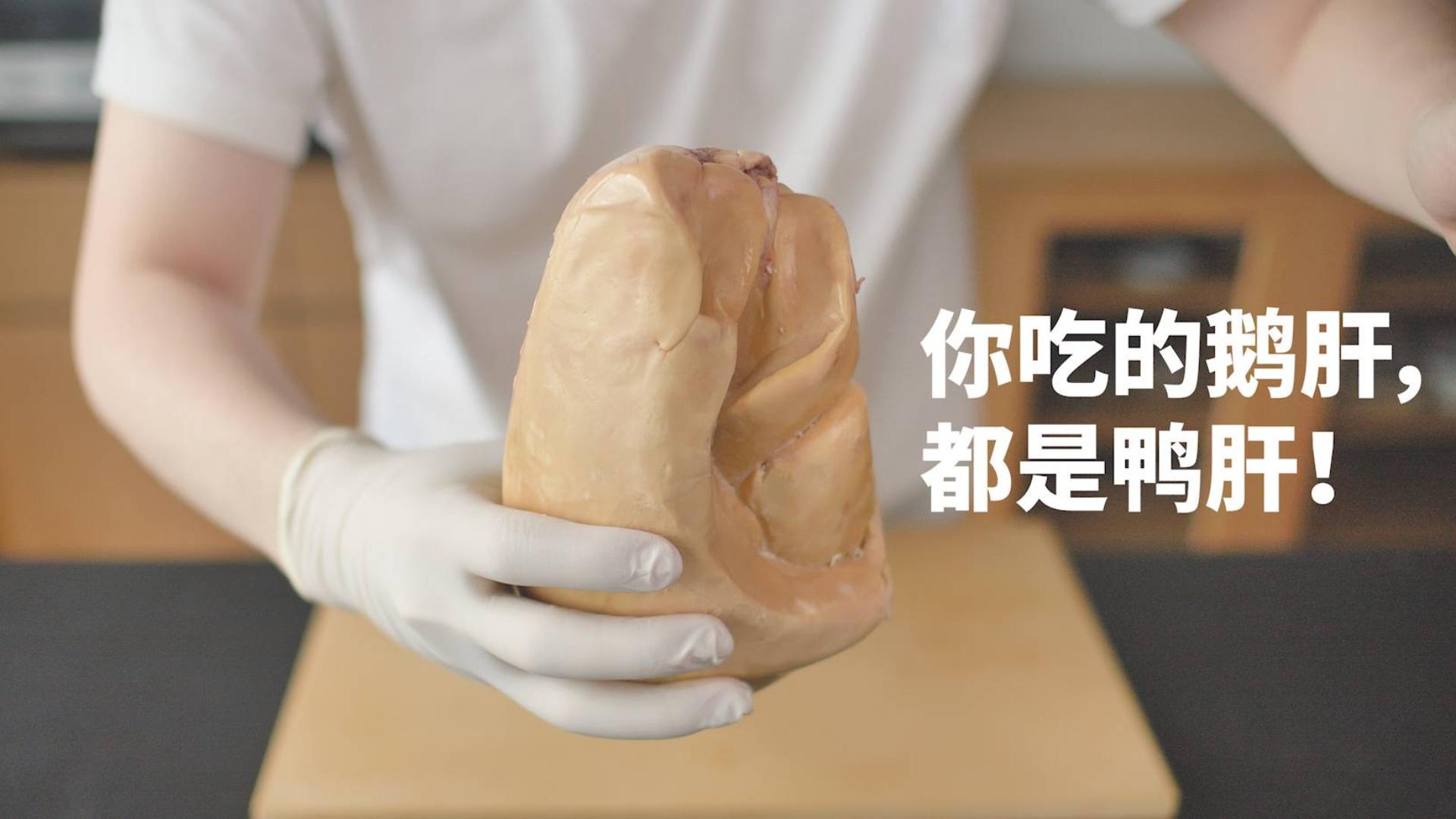 生物课完整肝脏解剖:法国人的腐乳到底好不好吃!