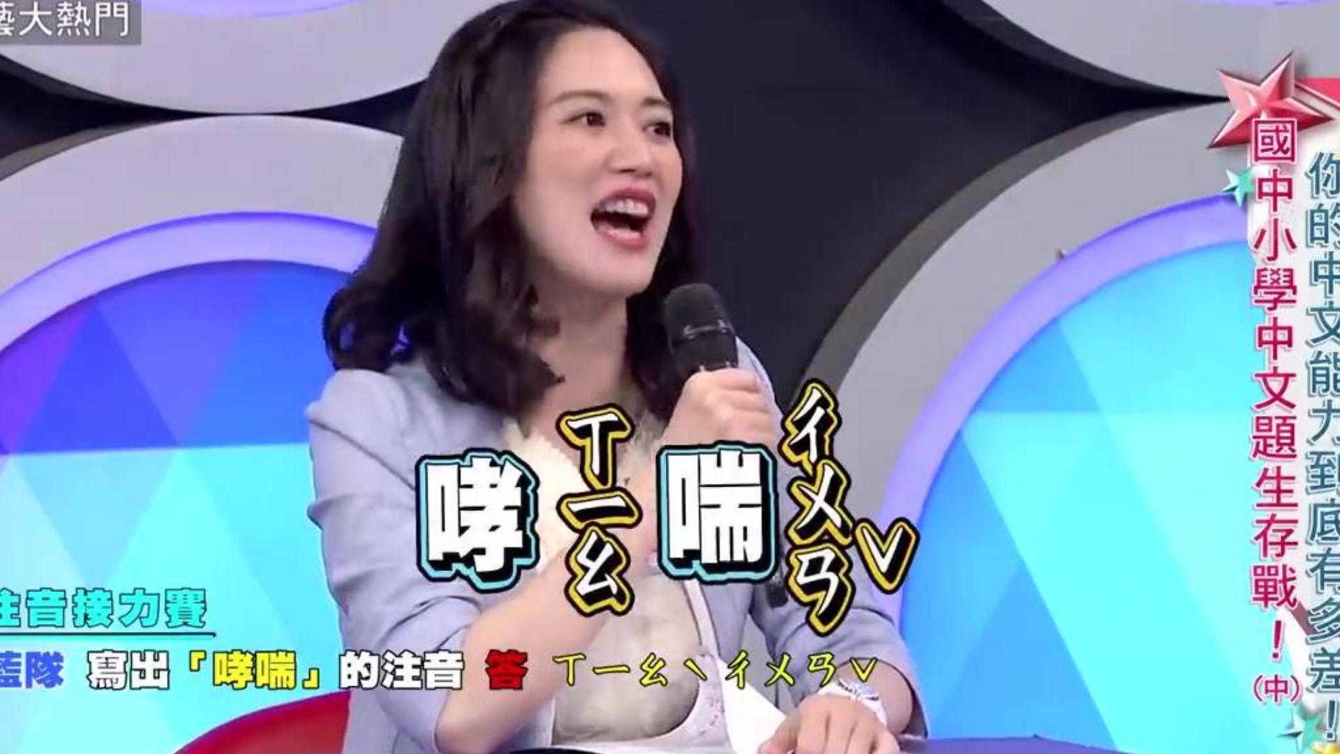 《综艺大热门》注音接力谁是老鼠屎?LALA还走台步,便秘吗?