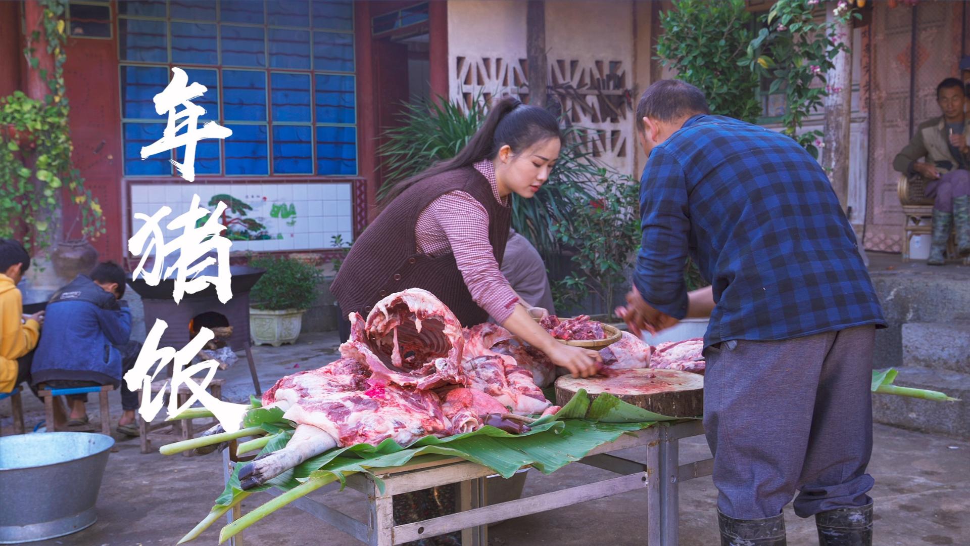 冬月,一定要吃一顿年猪饭才算完整