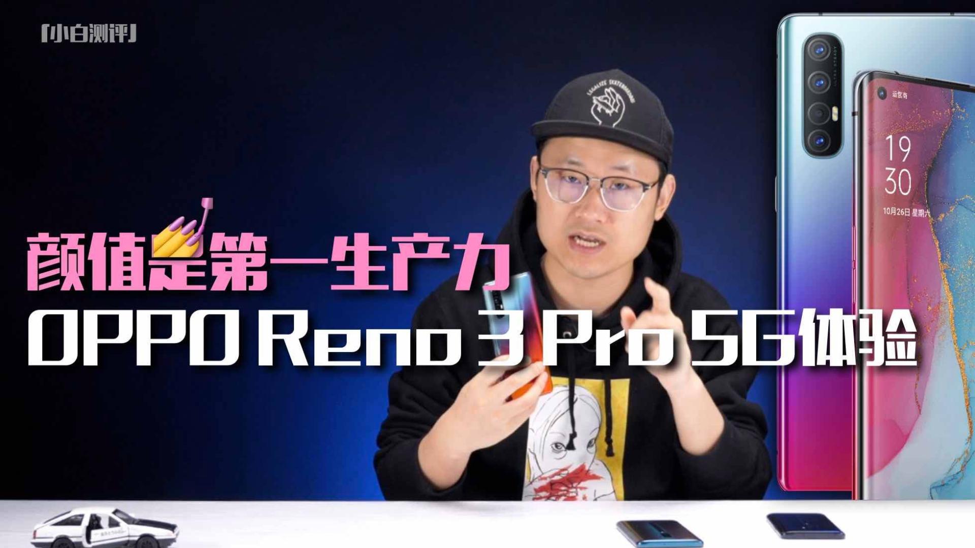 「小白测评」OPPO Reno3 Pro体验 告别傻大黑粗的5G机了?