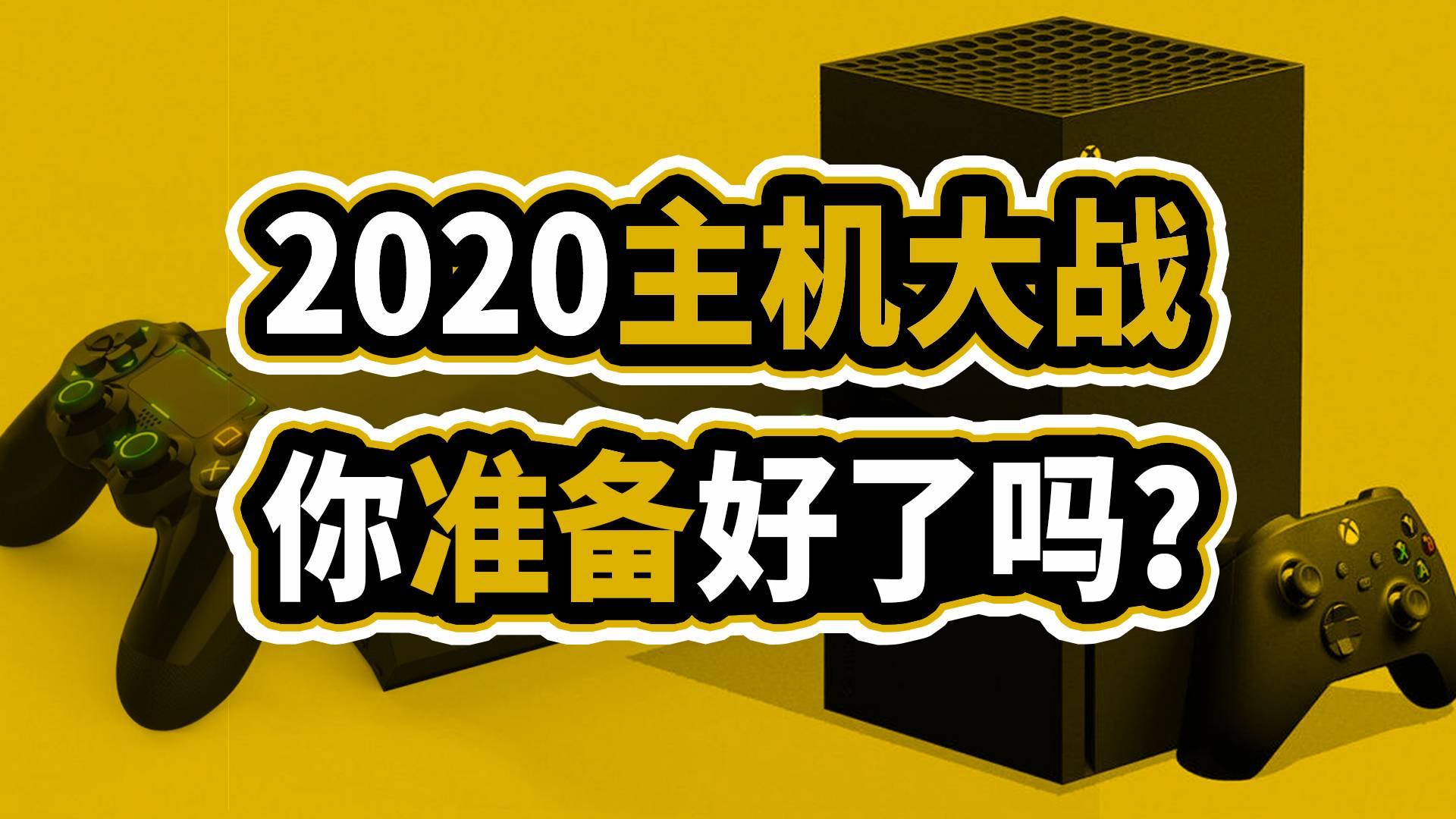 2020游戏主机战幕拉开!你准备好加入哪个阵营了吗?【聊游戏】