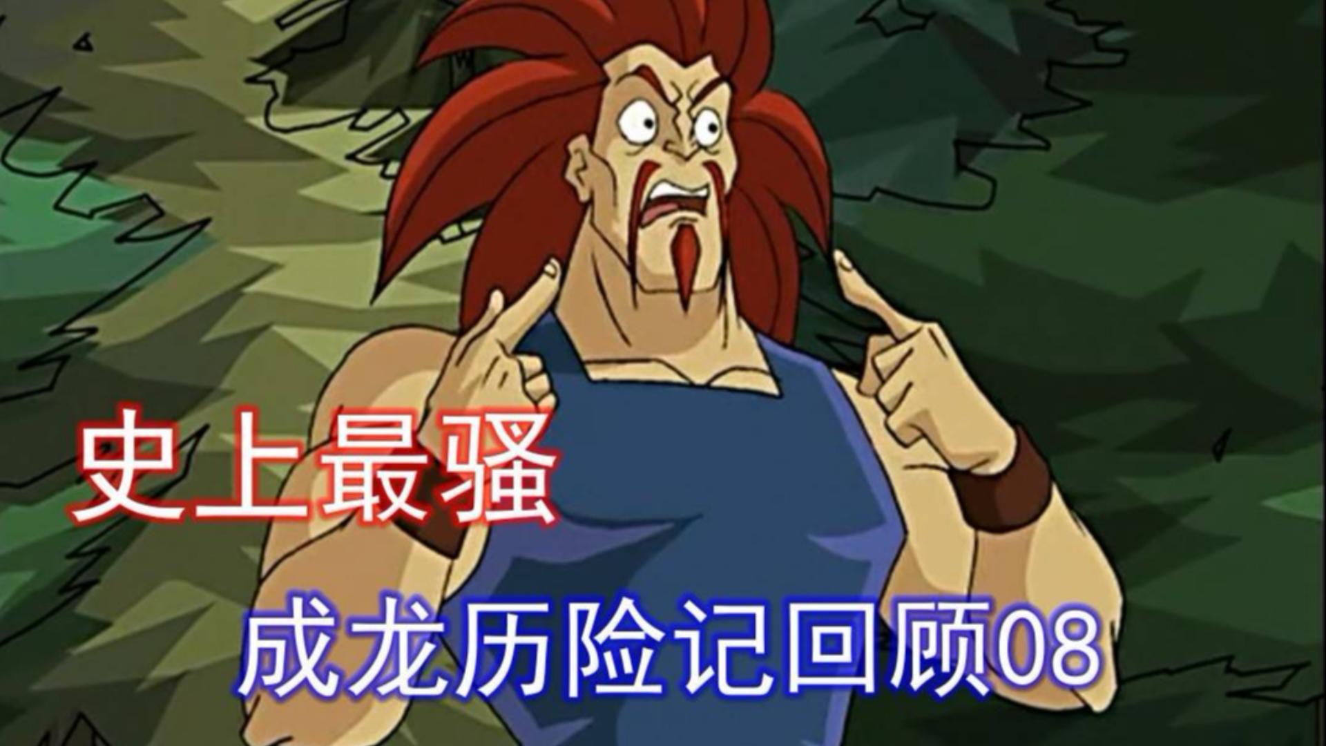 【麦子】史上最骚《成龙历险记》经典回顾#8 面具篇(上)