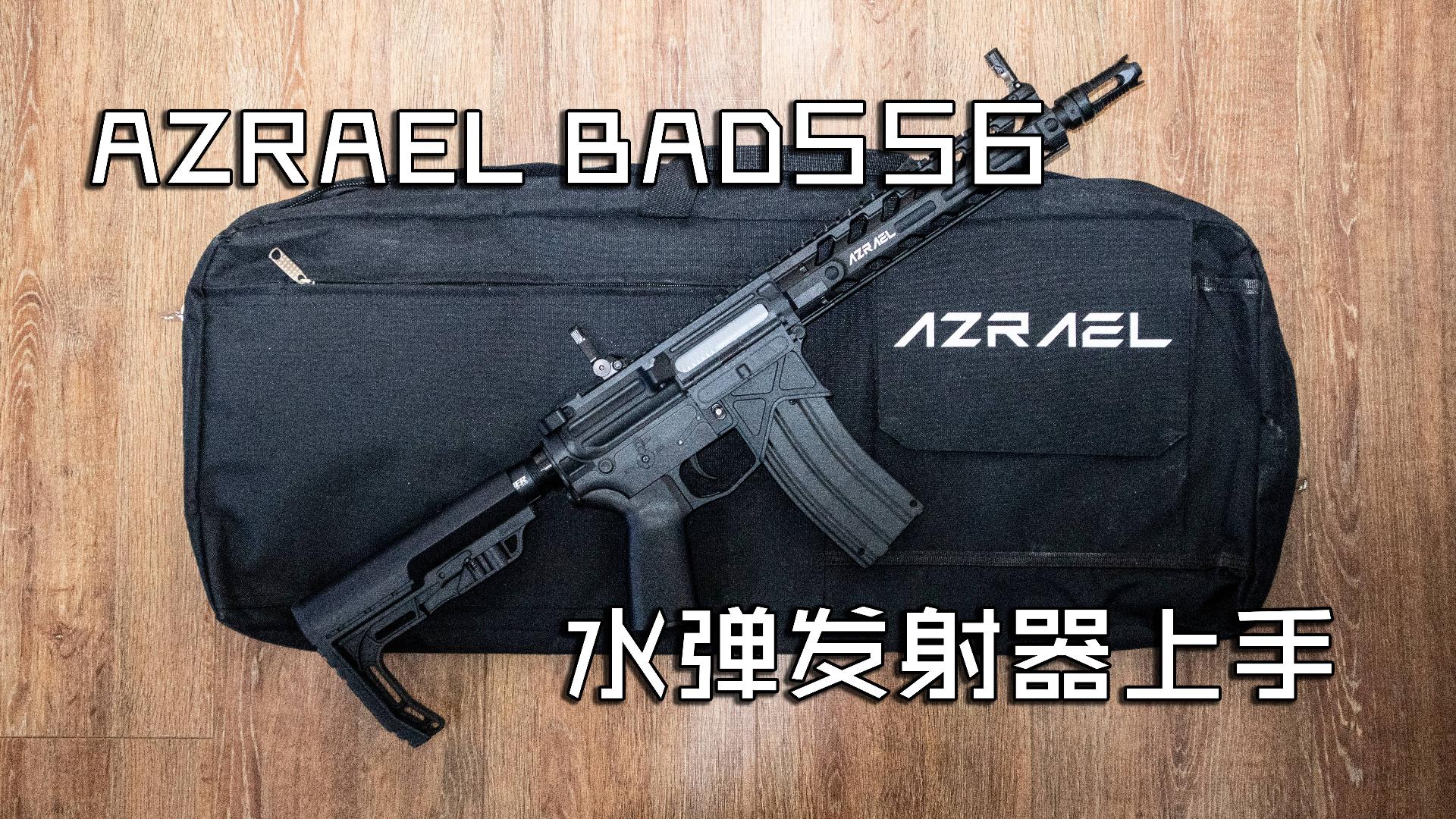 【玩弹】加量不加价的竞技AR——AZRAEL BAD556水弹发射器上手