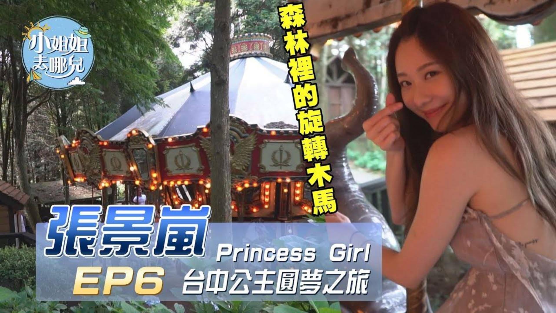 【小姐姐去哪儿】张景岚 Princess Girl~台中公主圆梦之旅!! EP6