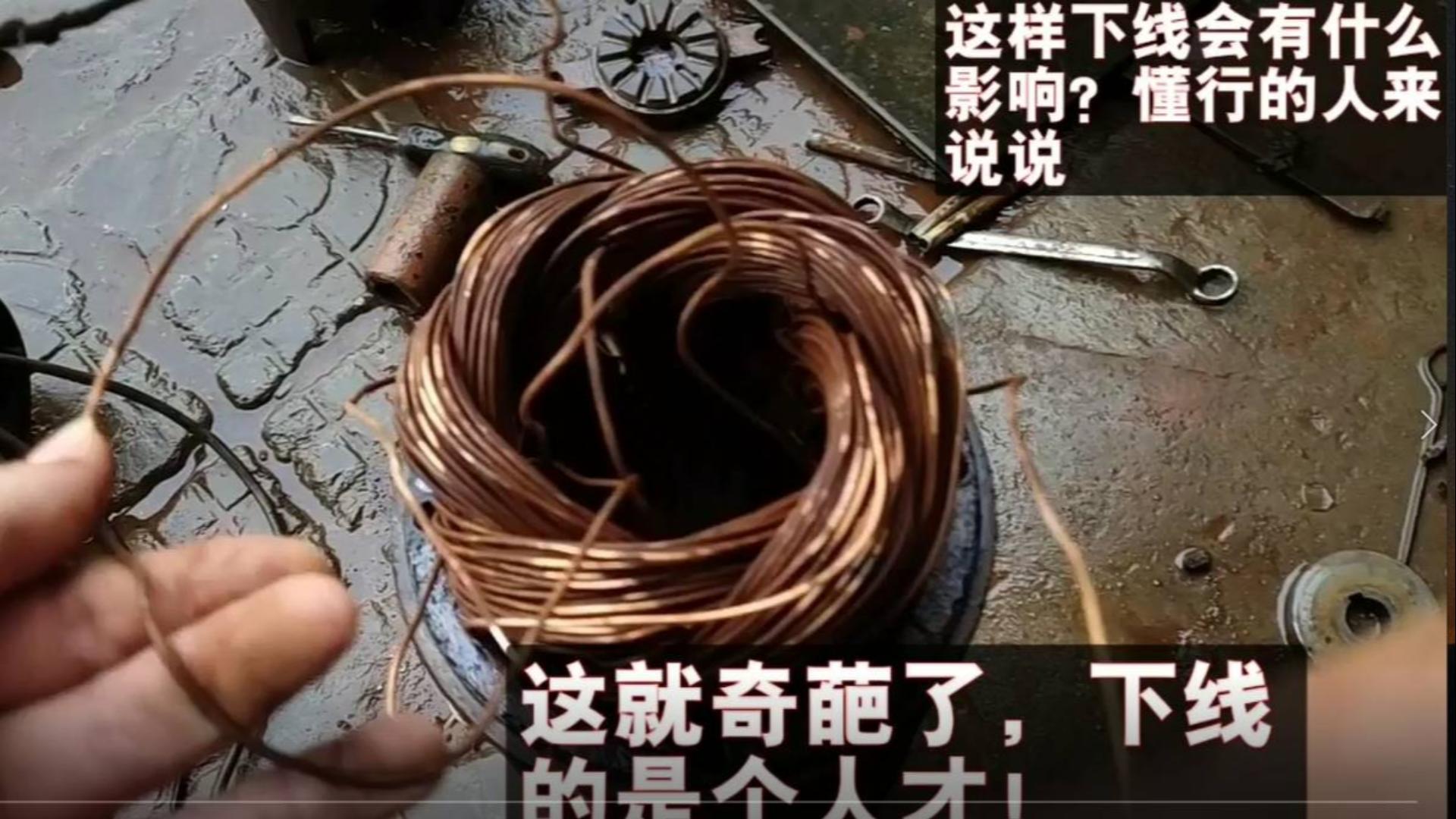 潜水泵拆解,三相电机拆开后铜线乱七八糟,小伙:下线的是个人才