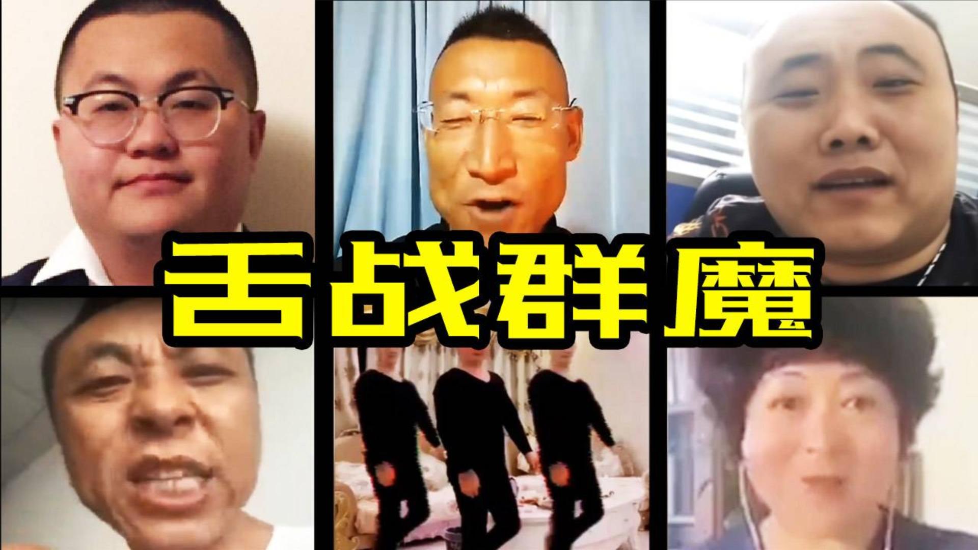 孙笑川VS土味全明星