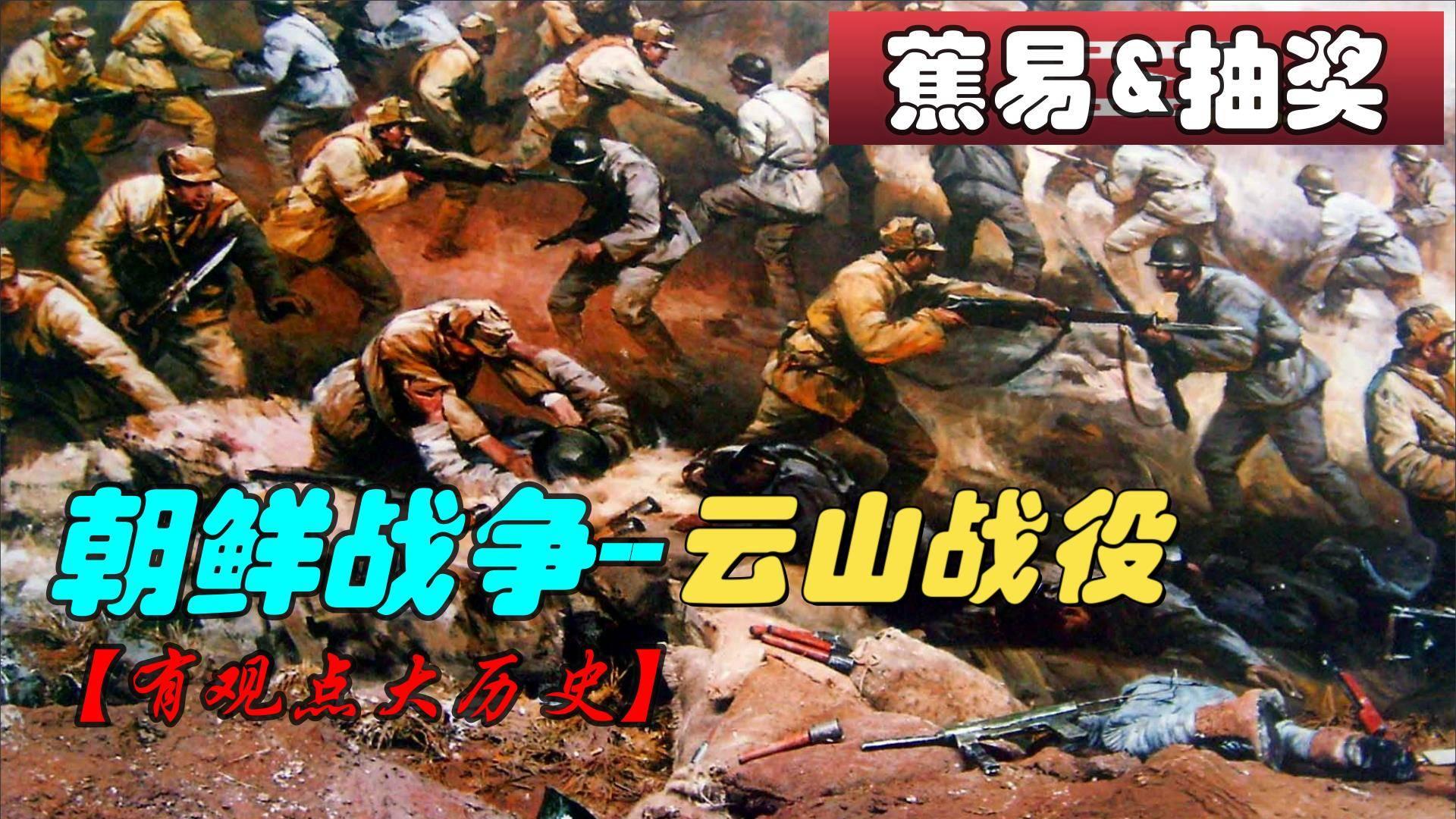 【蕉易&抽奖】朝鲜战争--云山战役!!