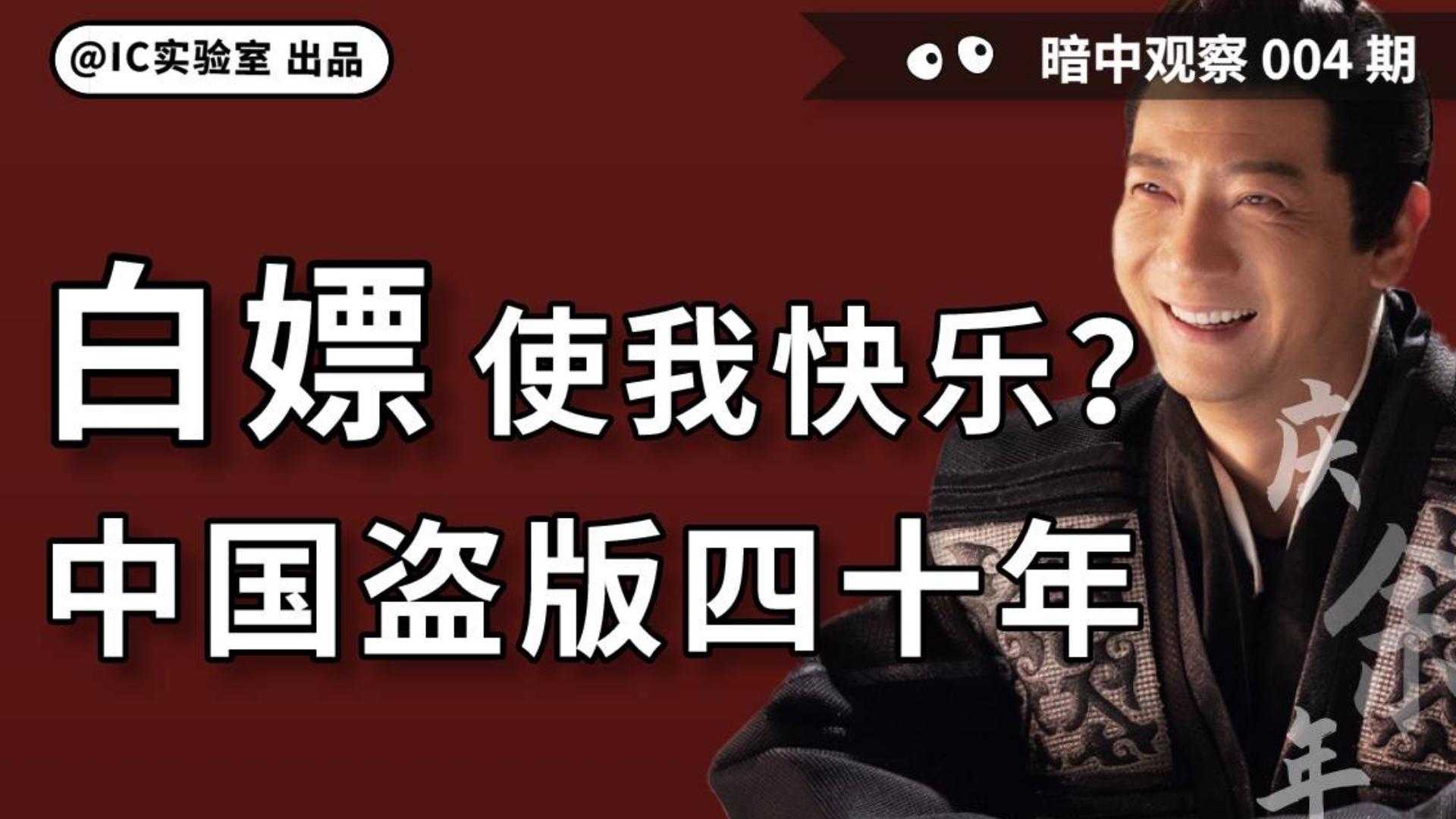 【暗中观察04】庆余年背后的中国盗版简史:对抗盗版四十年,一夜回到解放前-IC实验室出品
