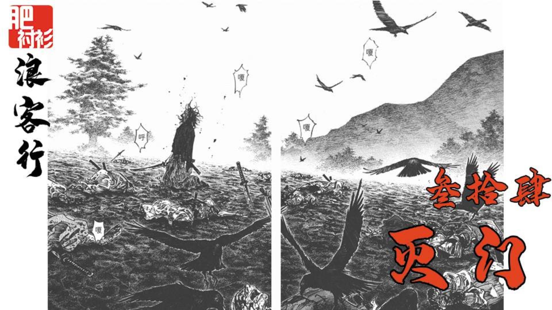 【肥】浪客行34期,灭门