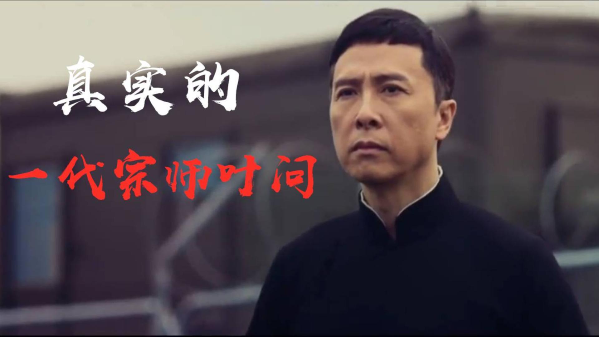 《叶问》:真实的一代咏春宗师叶问的一生是怎样的?到底能不能打?