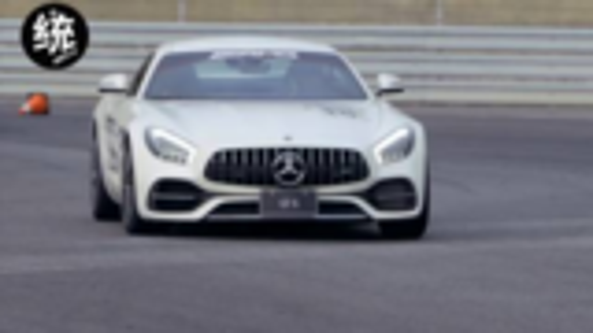 【统哥】AMG驾驶学院进阶再进化!AMG Driving Academy