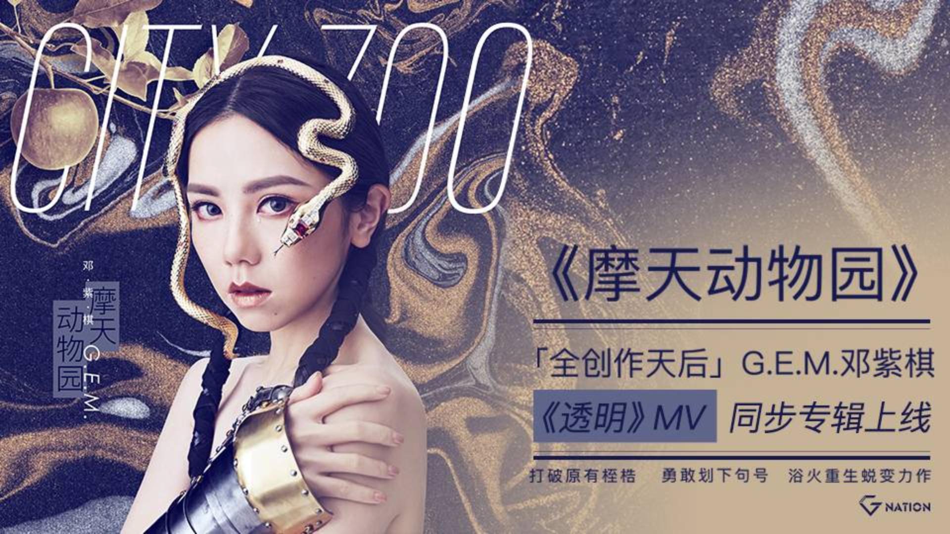 邓紫棋新歌《透明》MV上线!