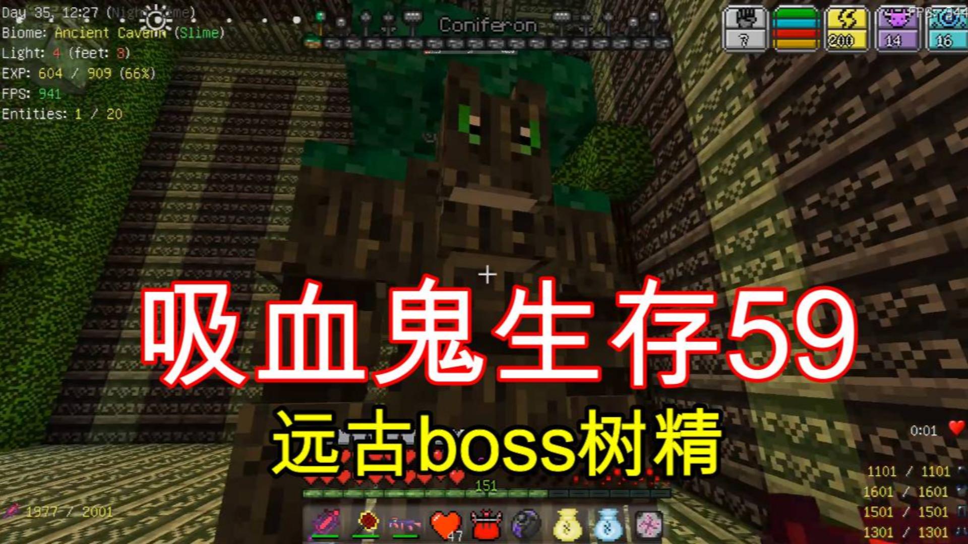 【我的世界吸血鬼生存59】击败最后一个boss会迎来怎样的任务呢?