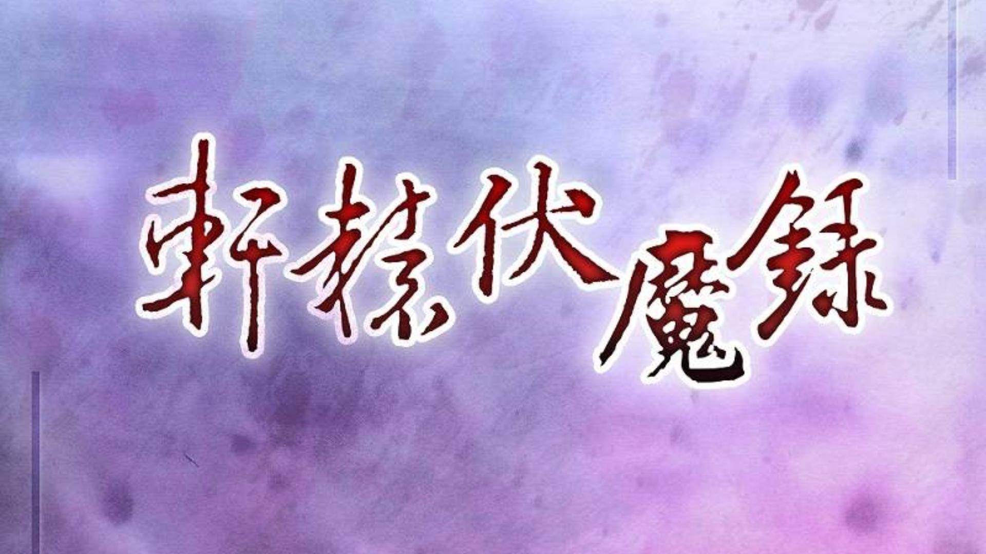 轩辕剑-轩辕伏魔录 横刀 Official Music Video