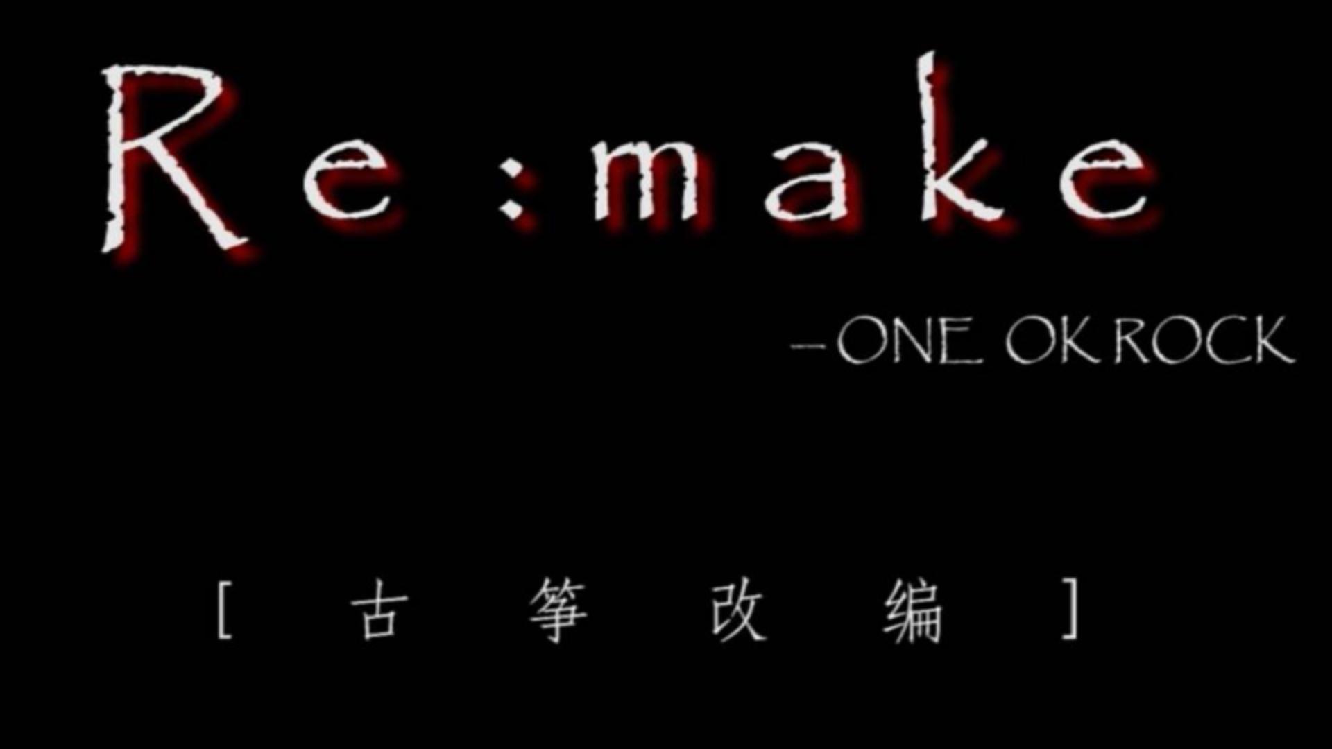 【古筝】ONE OK ROCK - Re:make——改编翻奏/燃