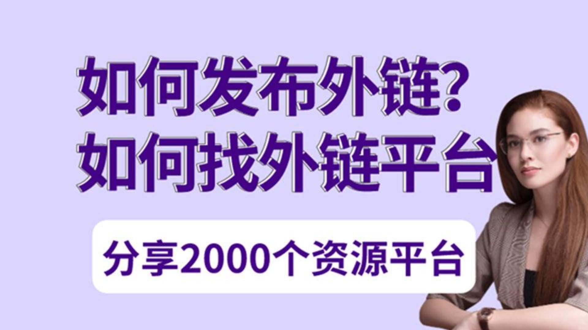 网站seo外链怎么发布?2000个SEO外链平台获取