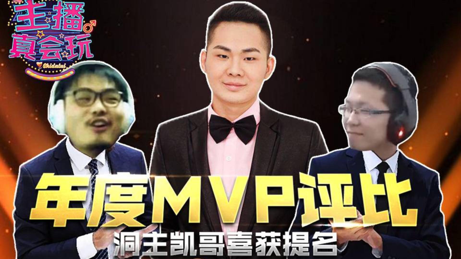 【主播真会玩】177:年度MVP评比,洞主凯哥喜获提名