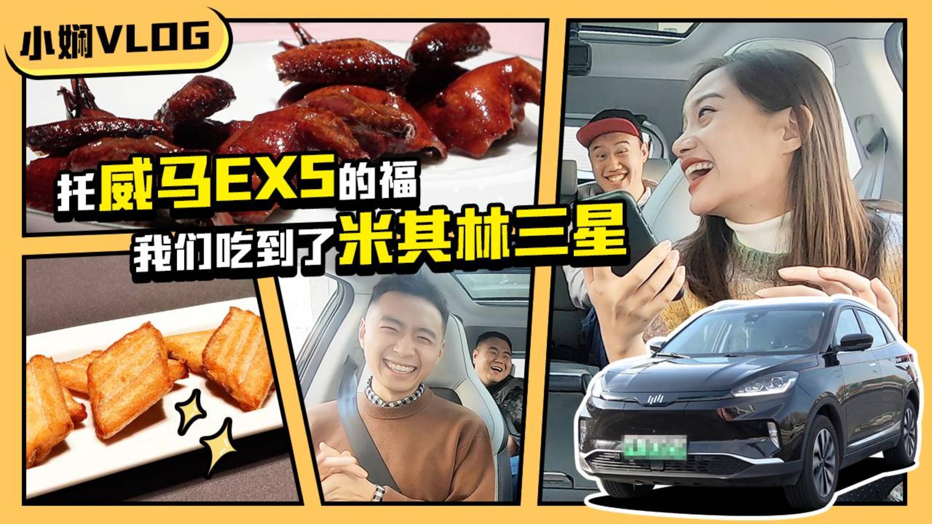 小娴vlog:托威马EX5的福 我们吃到了米其林三星