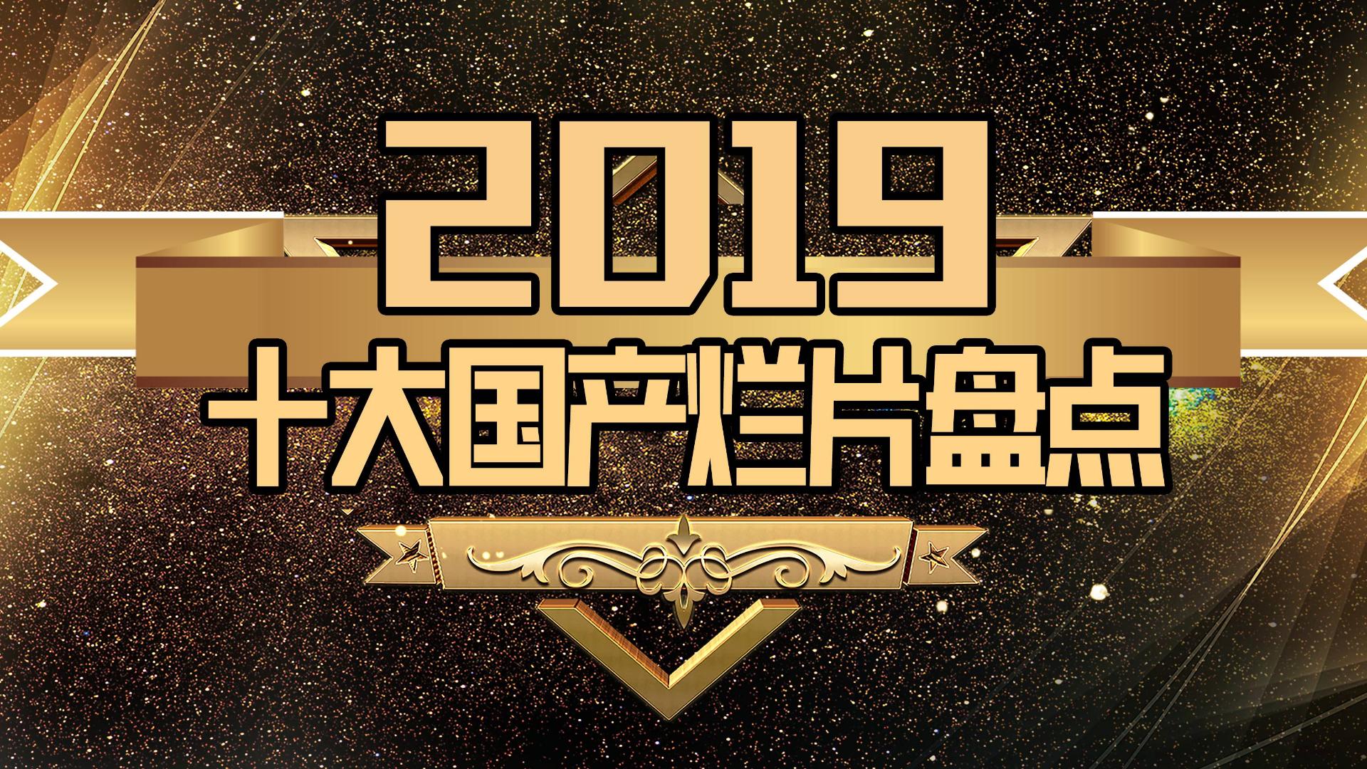【老邪吐槽】林允飙演技!爆笑盘点2019十大国产烂片