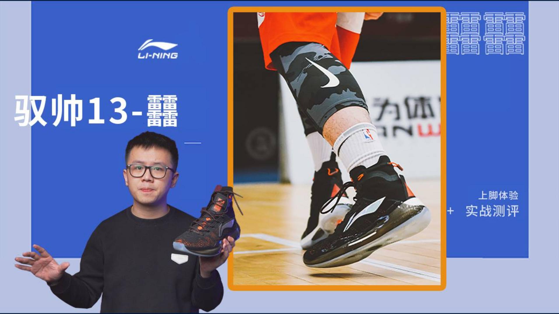 驭帅13䨻实战测评:国产巅峰球鞋?入手还是等等吧!