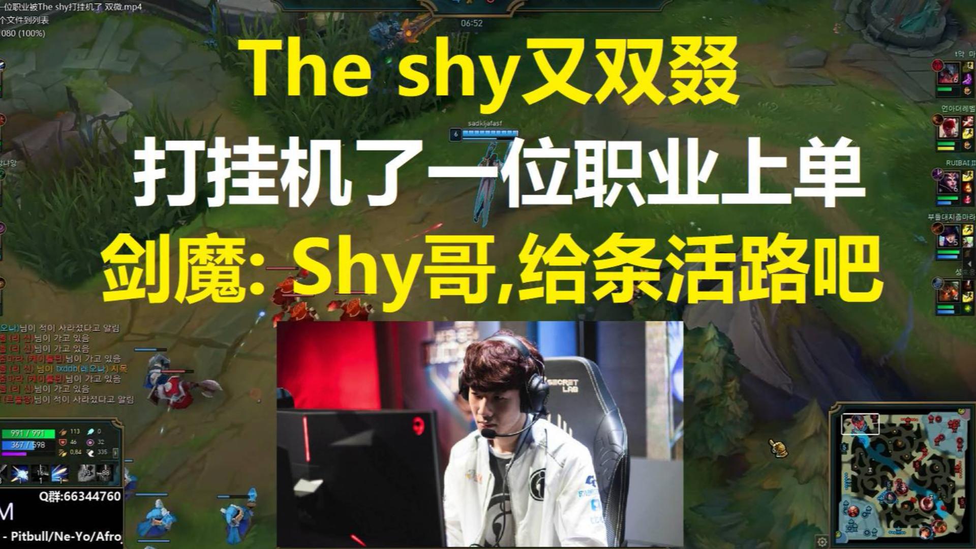 The shy又双叕打挂机了一位职业上单,剑魔: Shy哥,我也是职业啊,给条活路!
