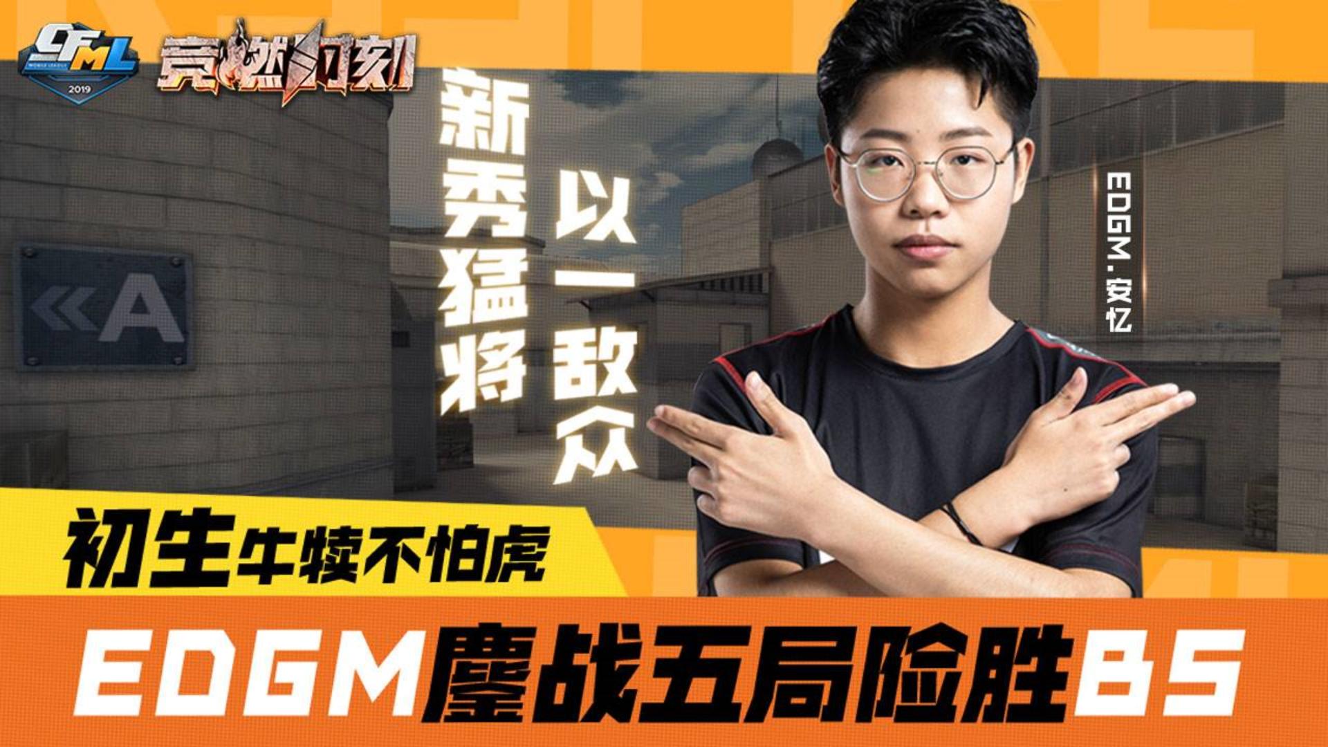竞燃时刻CFML 10:初生牛犊不怕虎,EDGM鏖战五局险胜BS!