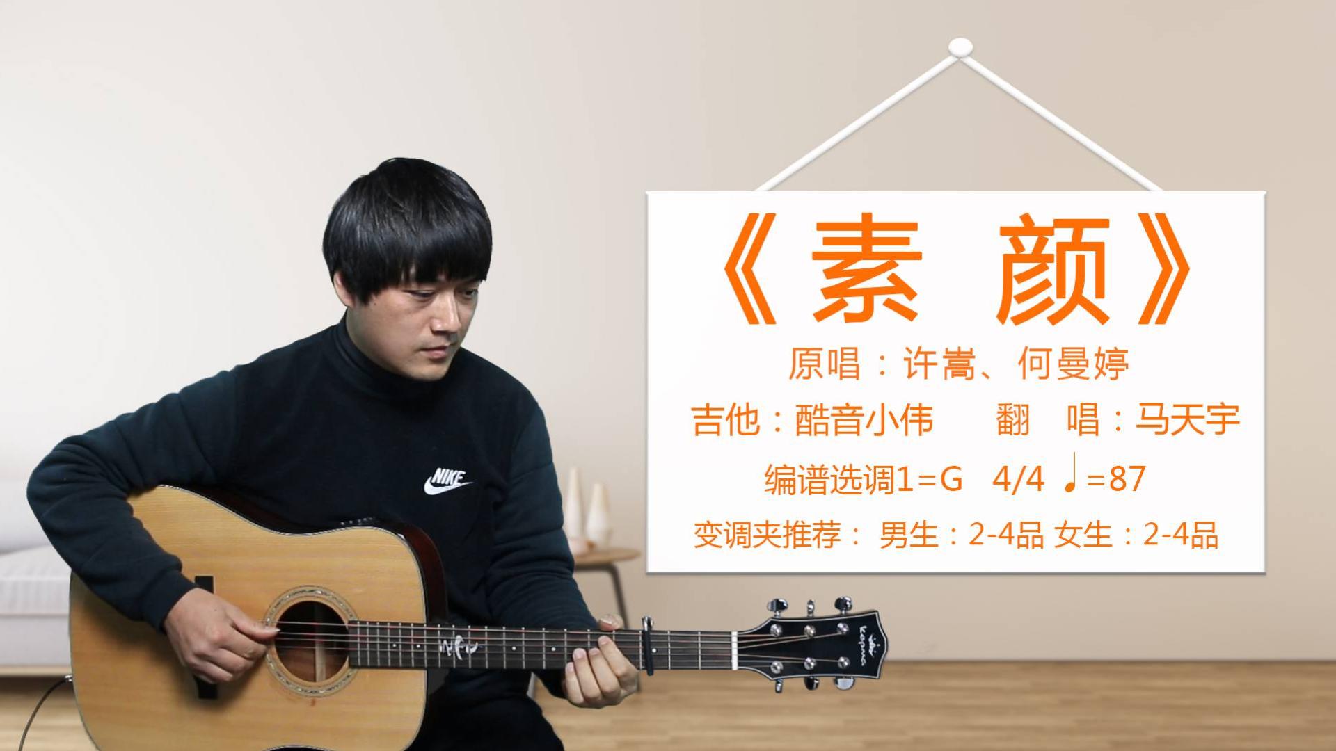 《素颜》许嵩 何曼婷酷音小伟吉他弹唱教学自学教程