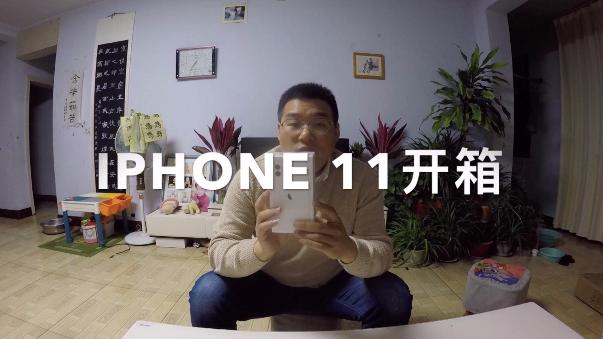 IPHONE11开箱,打开的一瞬间不亏是2019年真香机