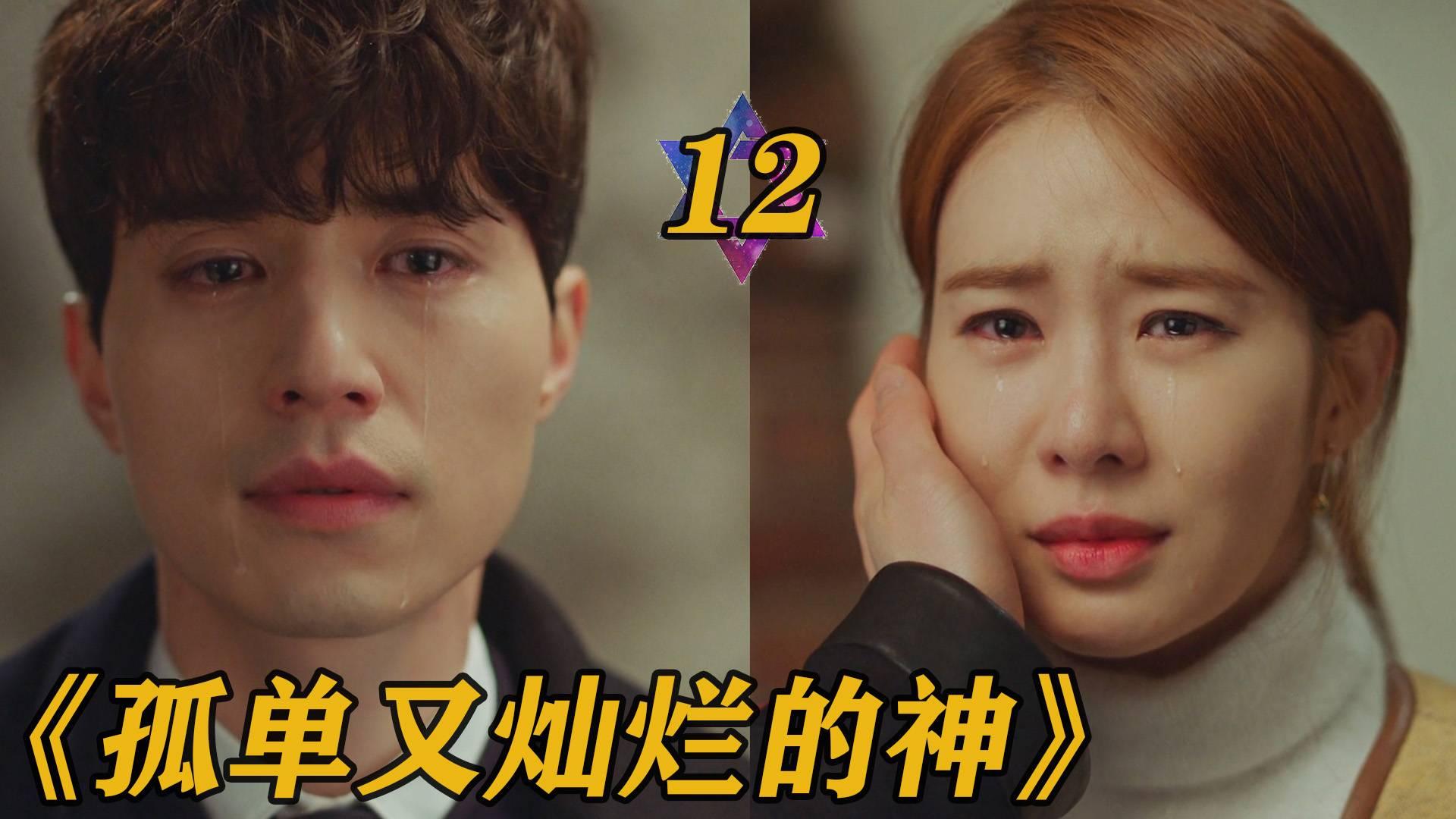 刘仁娜李栋旭狂飙演技,温情解说《孤单又灿烂的神》第12集