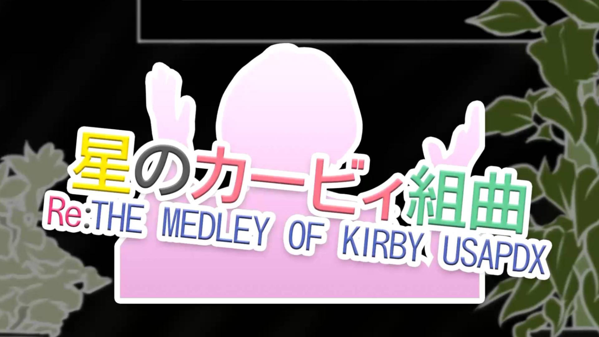 【合作企画】星のカービィ組曲「Re-THE MEDLEY OF KIRBY USAPDX」